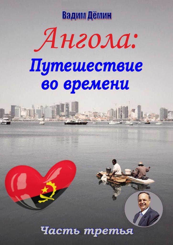 Купить книгу Ангола: Путешествие вовремени. Часть третья, автора Вадима Дёмина