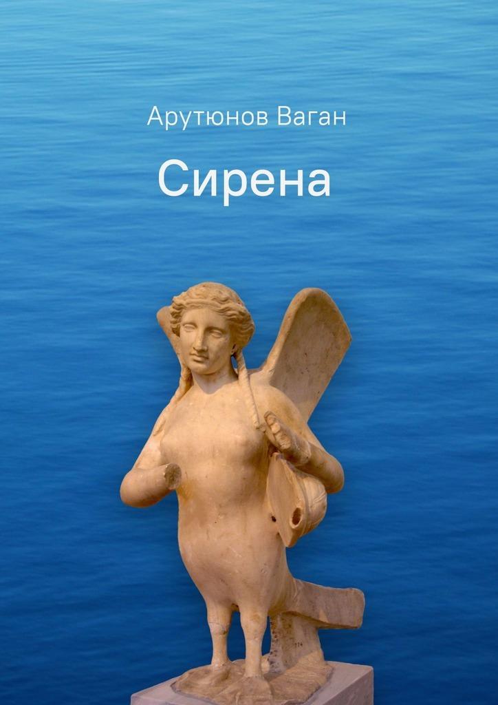 Купить книгу Сирена. Роман, автора Вагана Арутюнова