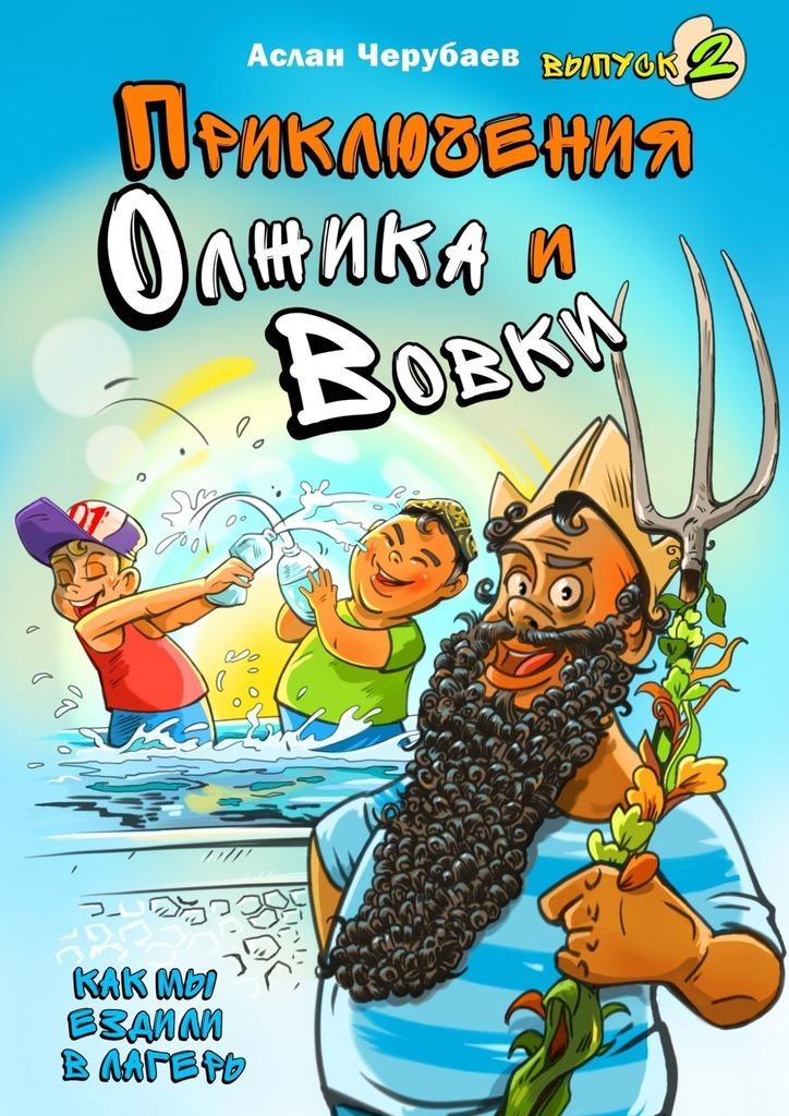 Купить книгу Приключения Олжика иВовки. Как мы ездили в лагерь, автора Аслана Черубаева