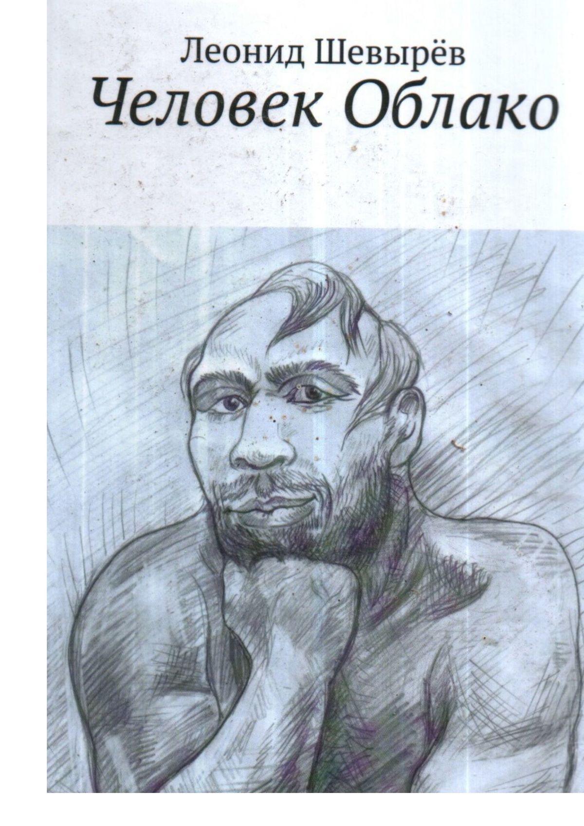 Купить книгу Человек Облако, автора Леонида Тихоновича Шевырёва