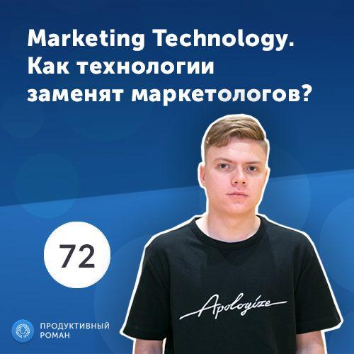 Купить книгу 72. Павел Кузнецов, Zalando: Маркетинг будущего: как MarTech заменит человека?, автора Романа Рыбальченко