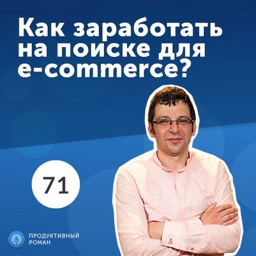 Купить книгу 71. Лев Гершензон, Detectum: Как заработать на поиске для e-commerce?, автора Романа Рыбальченко