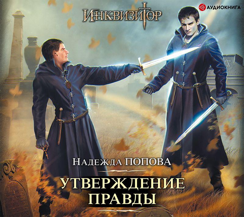 Купить книгу Инквизитор. Утверждение правды, автора Надежды Поповой