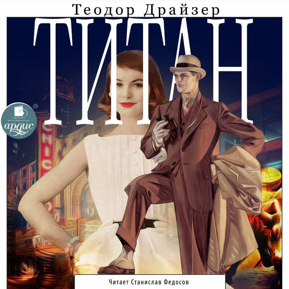 Купить книгу Титан, автора Теодора Драйзера