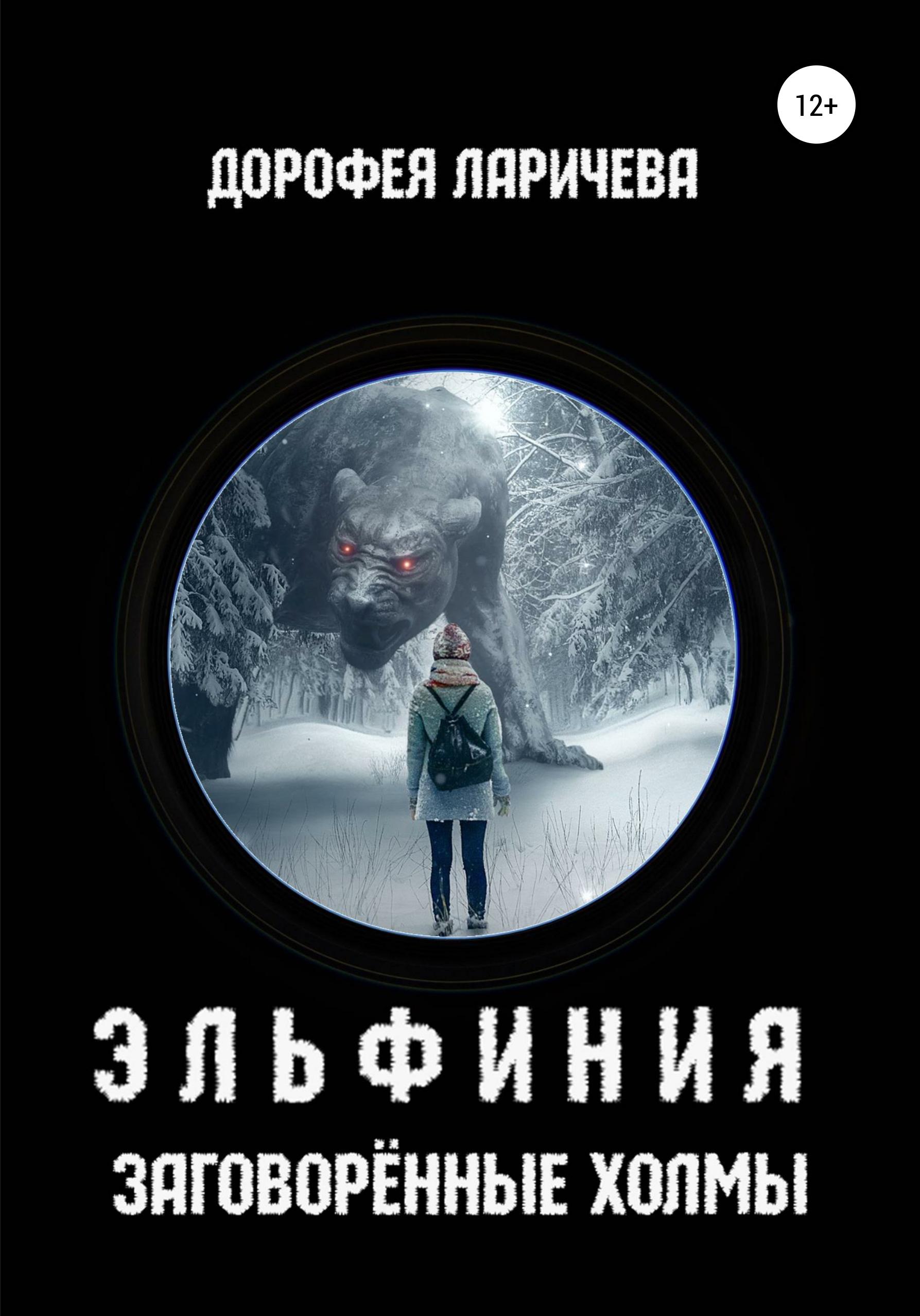 Купить книгу Эльфиния: Заговорённые холмы, автора Дорофеи Ларичевой