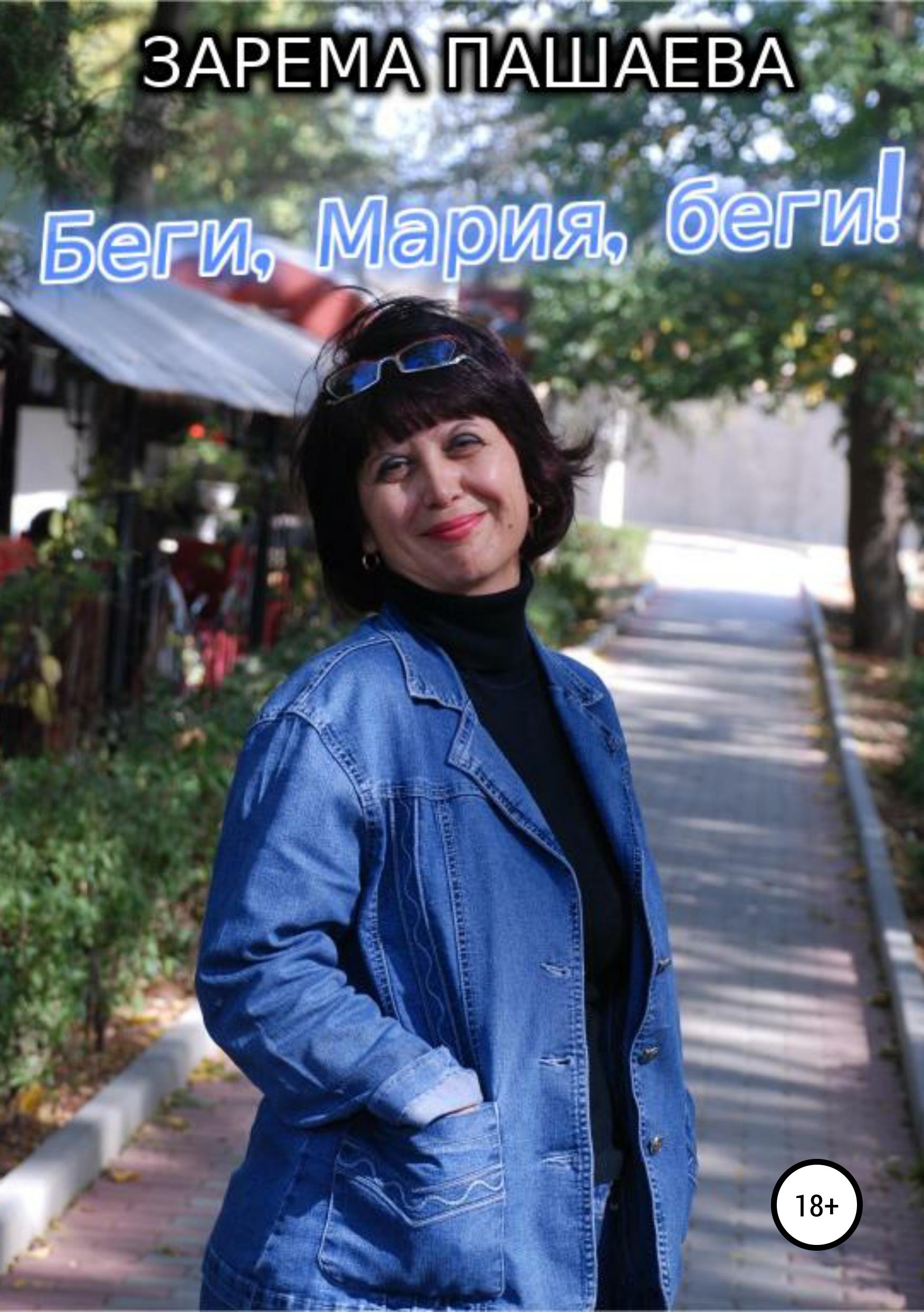 Купить книгу Беги, Мария, беги!, автора