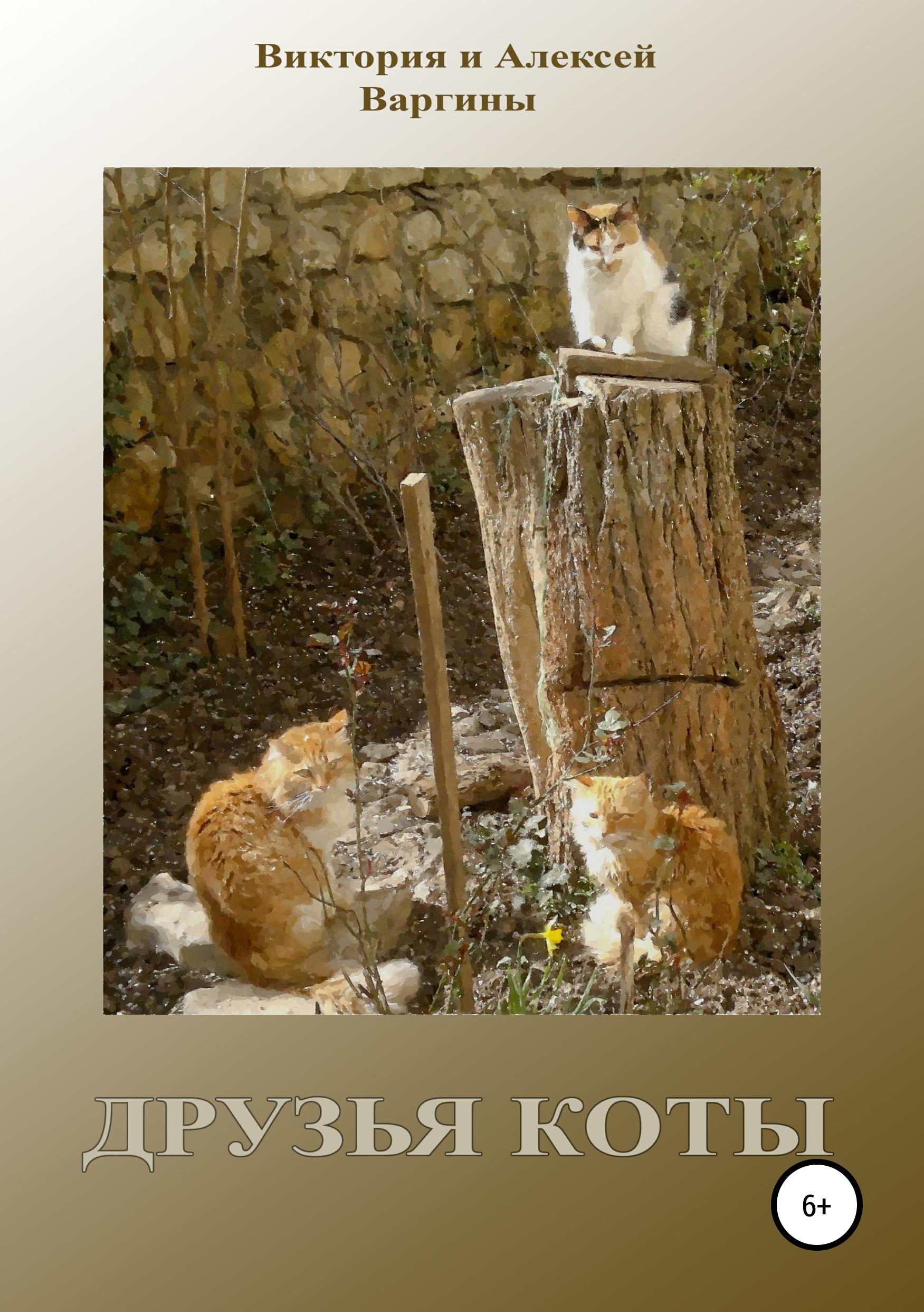 Купить книгу Друзья коты, автора