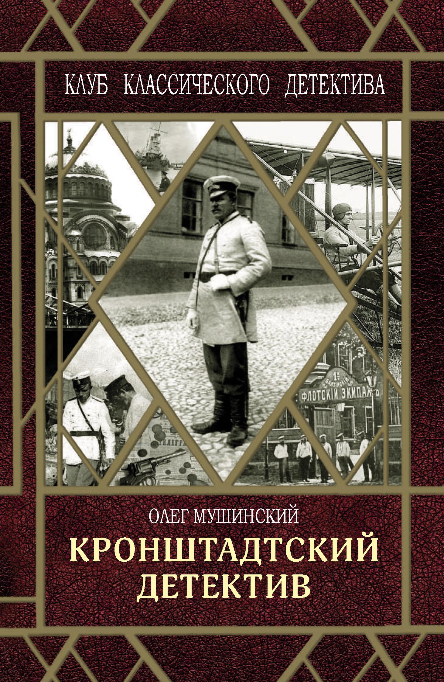 Купить книгу Кронштадтский детектив, автора Олега Мушинского