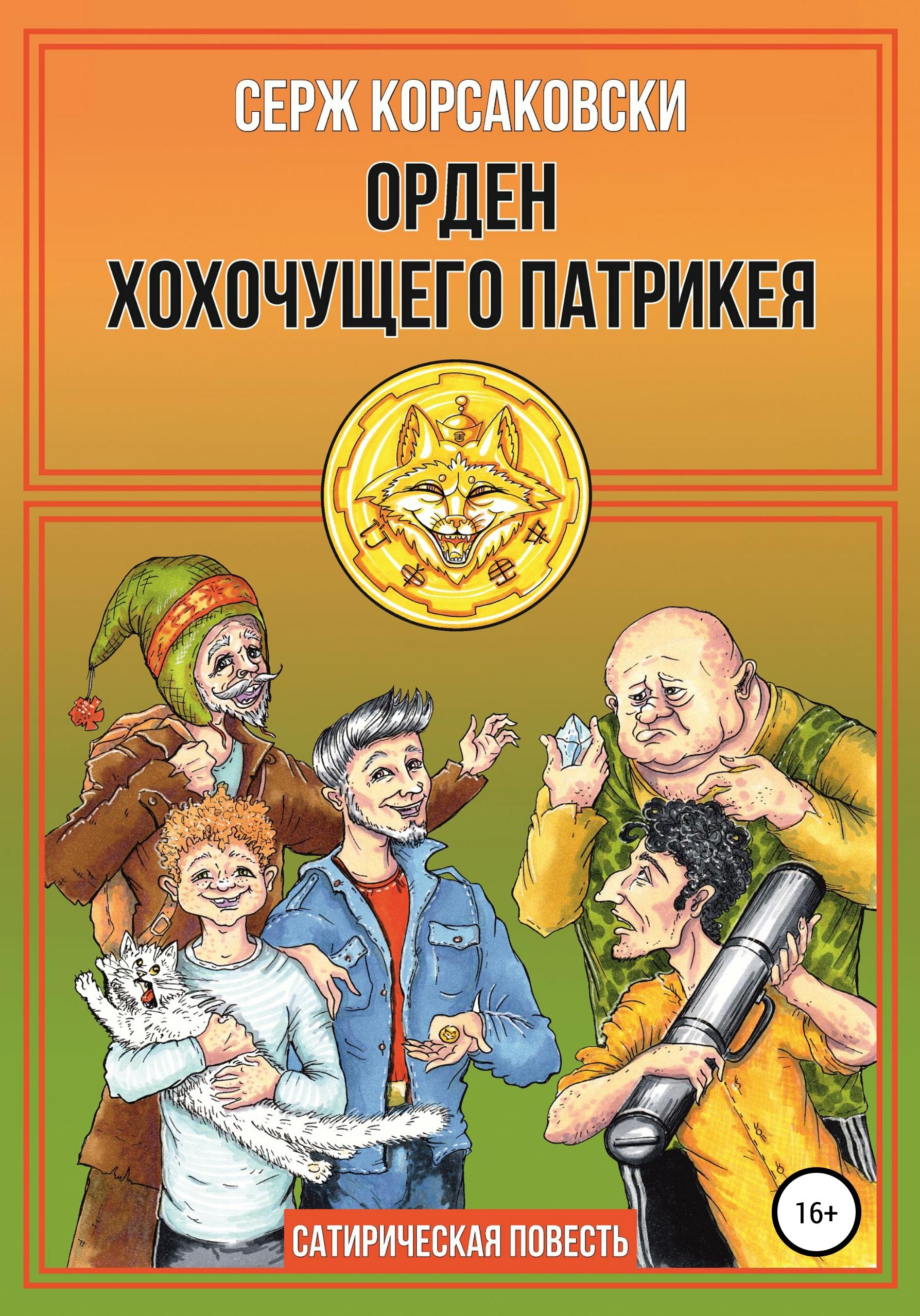 Купить книгу Орден с хохочущим Патрикеем, автора Сергея Александровича Беспалова