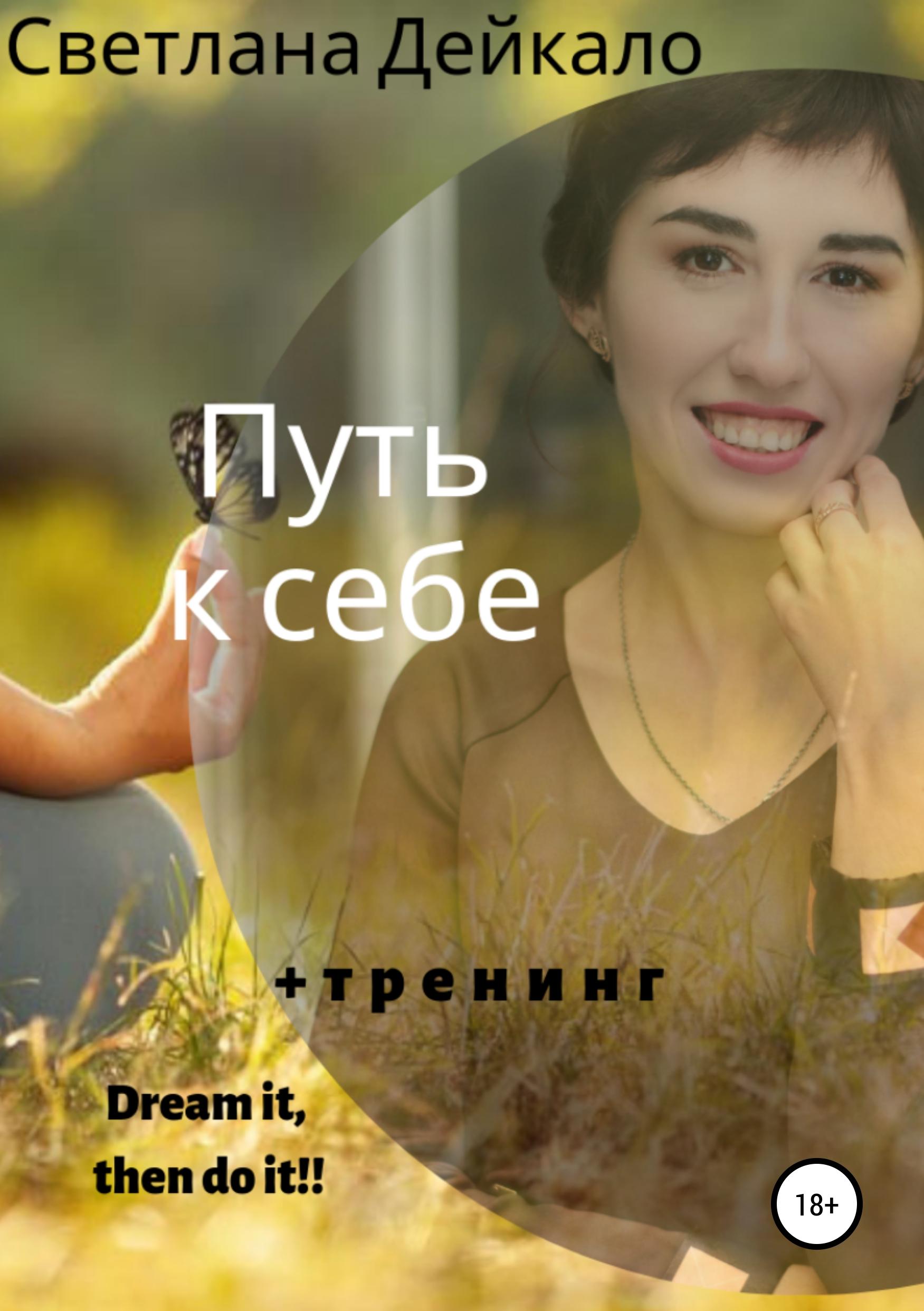 Купить книгу Путь к себе, автора Светланы Николаевны Дейкало