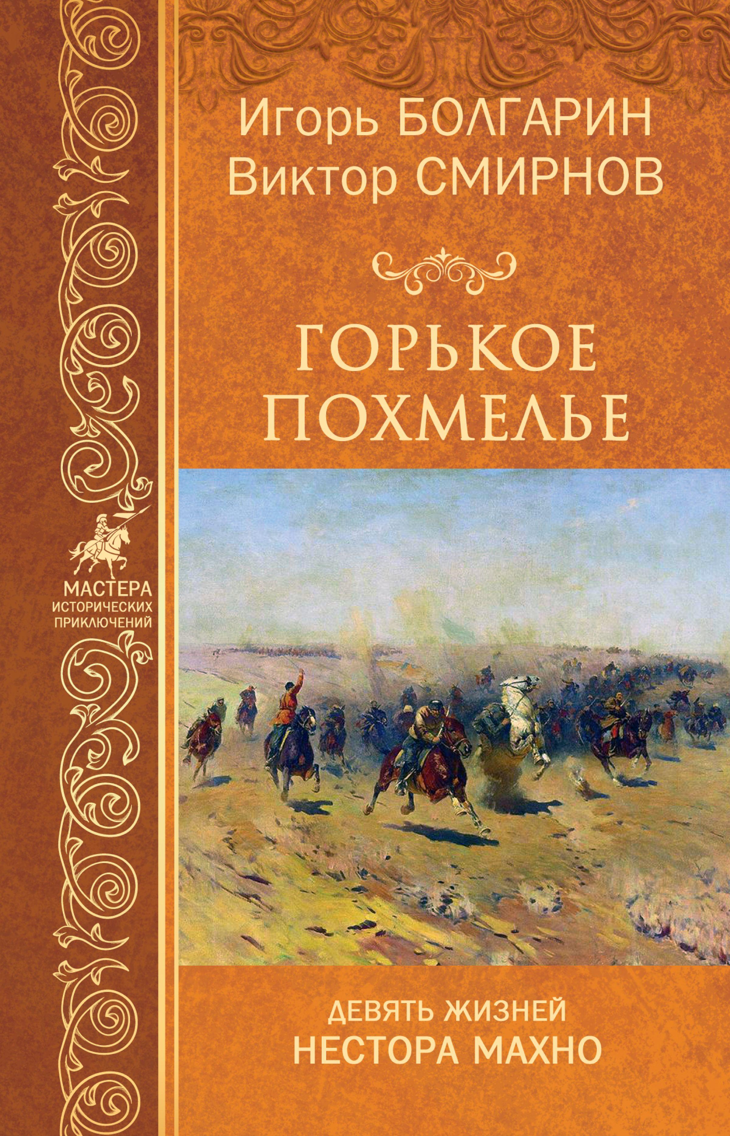 Купить книгу Горькое похмелье, автора Виктора Смирнова