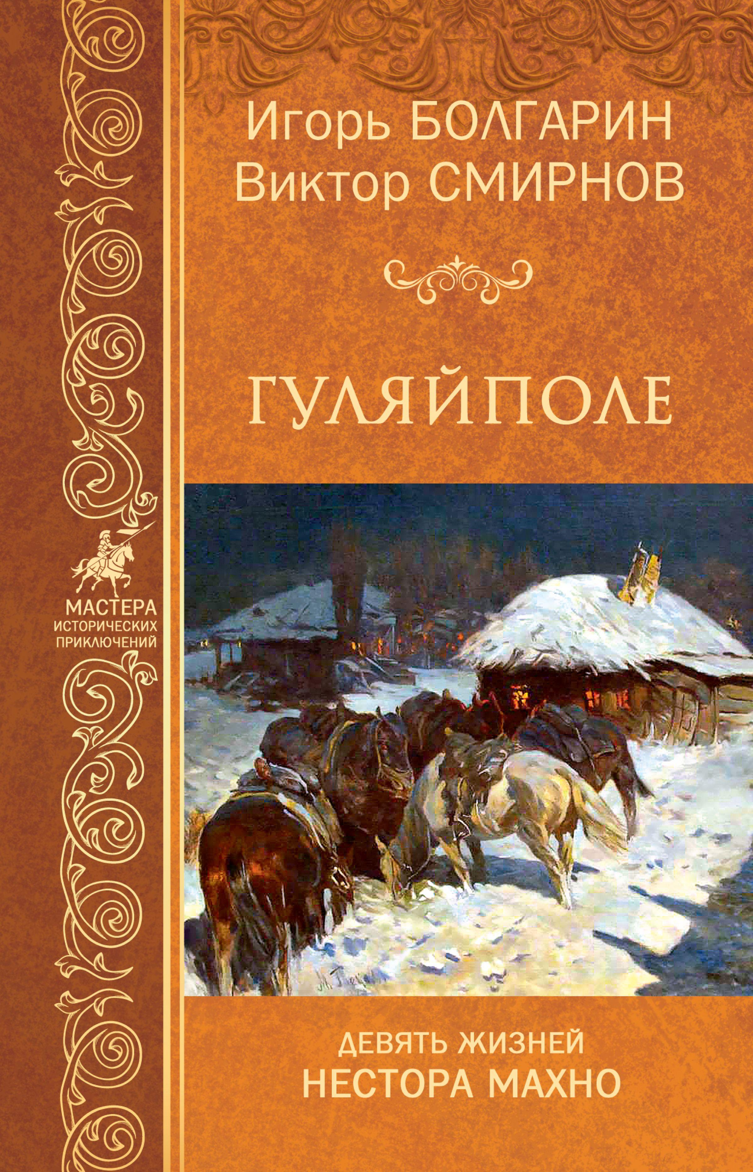Купить книгу Гуляйполе, автора Виктора Смирнова