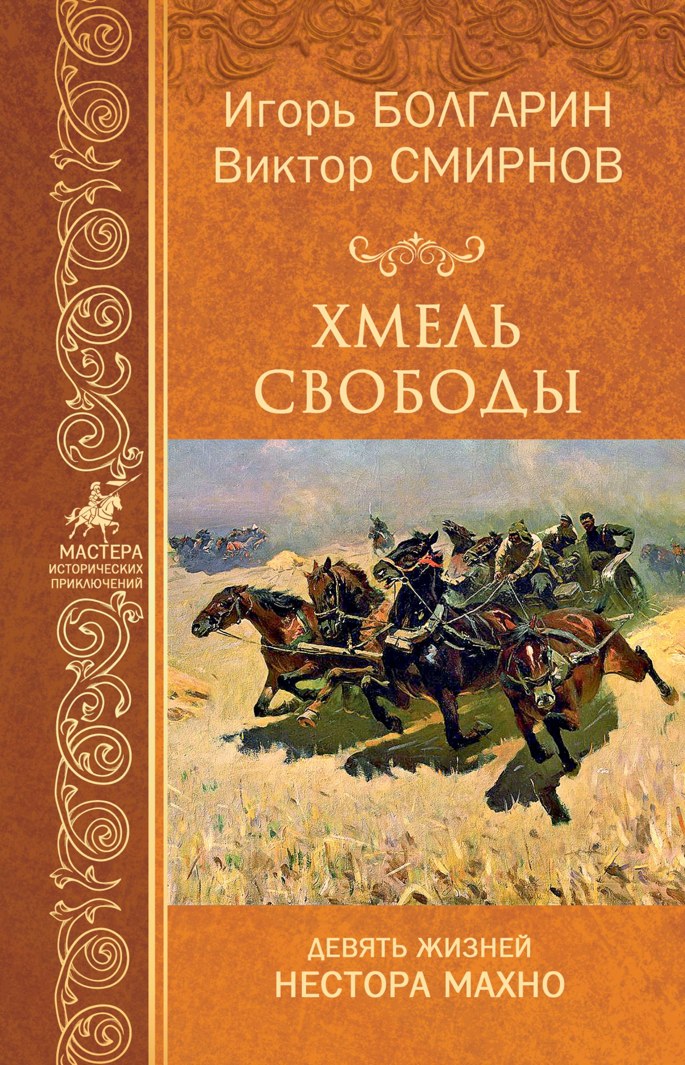 Купить книгу Хмель свободы, автора Виктора Смирнова