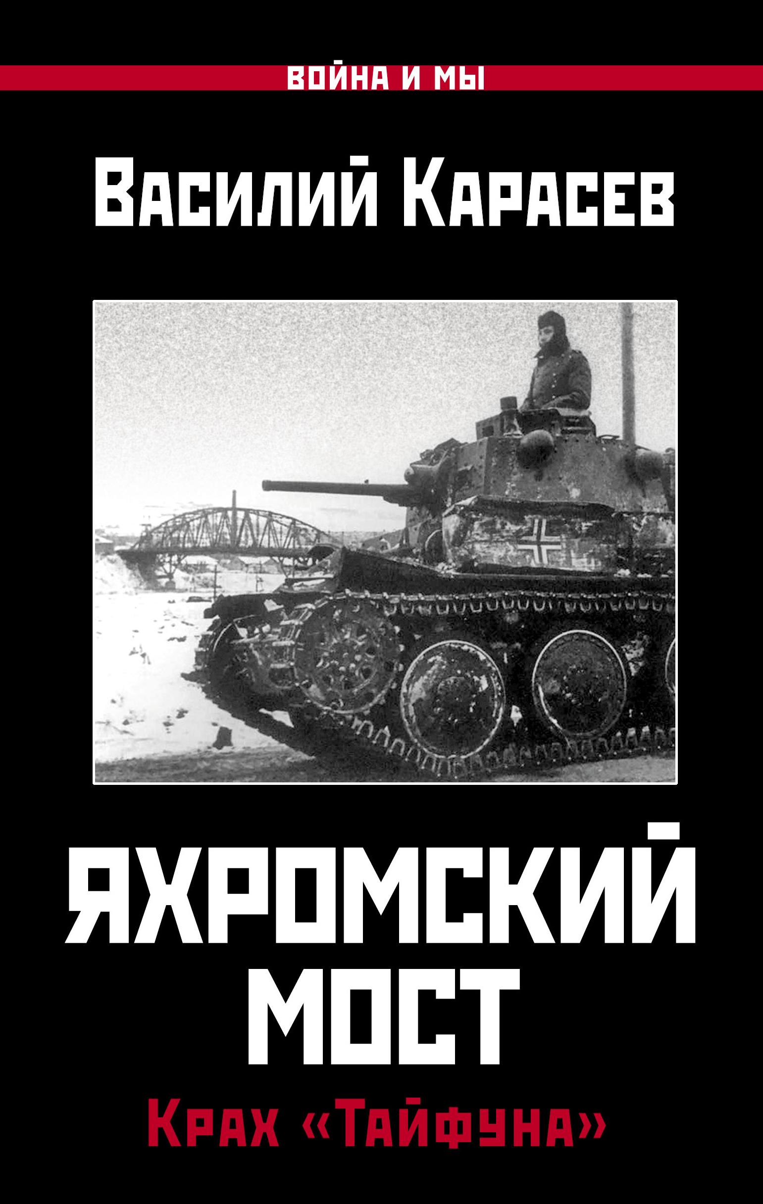 Купить книгу Яхромский мост: Крах «Тайфуна», автора Василия Карасева
