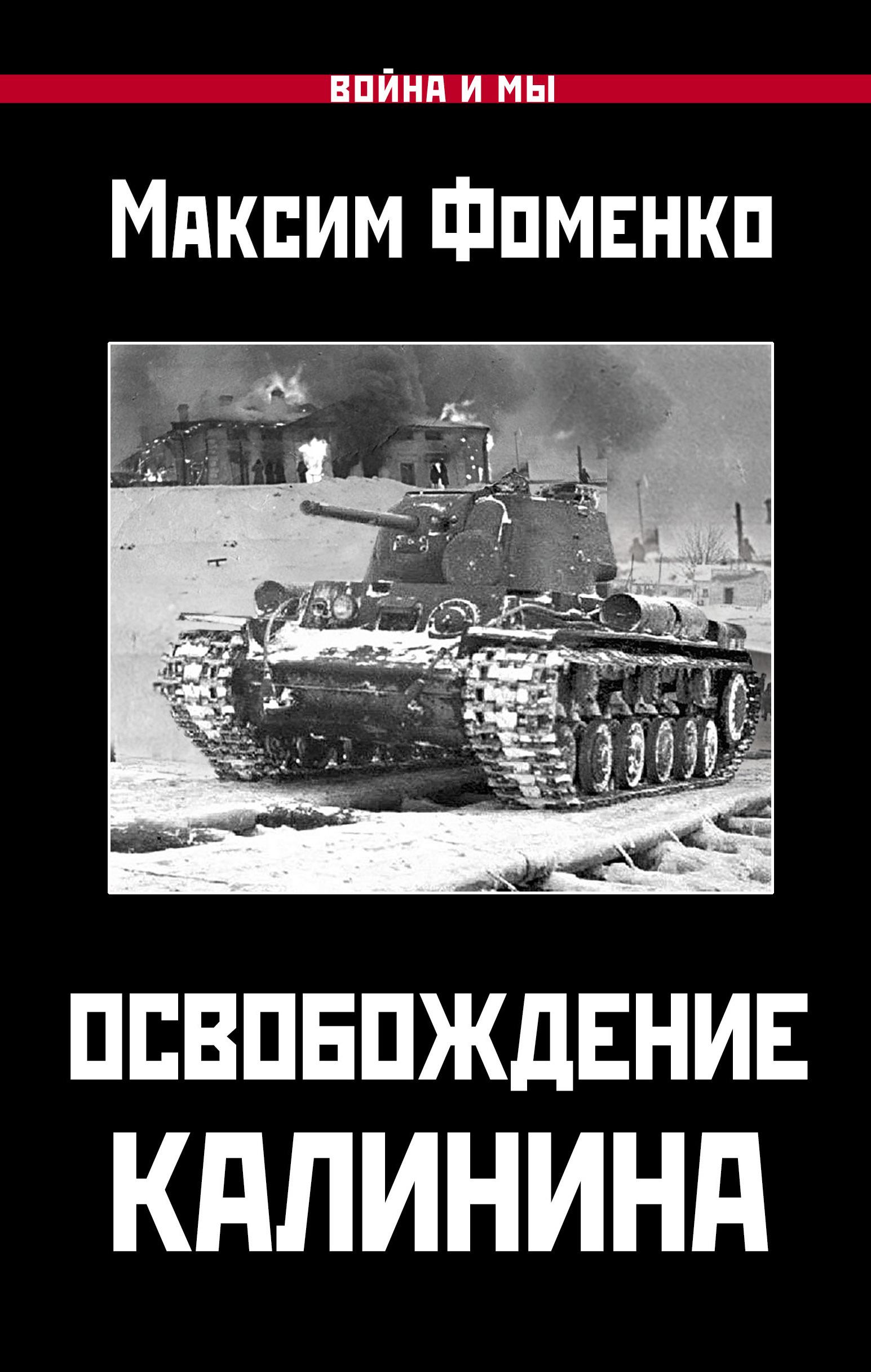 Купить книгу Освобождение Калинина, автора