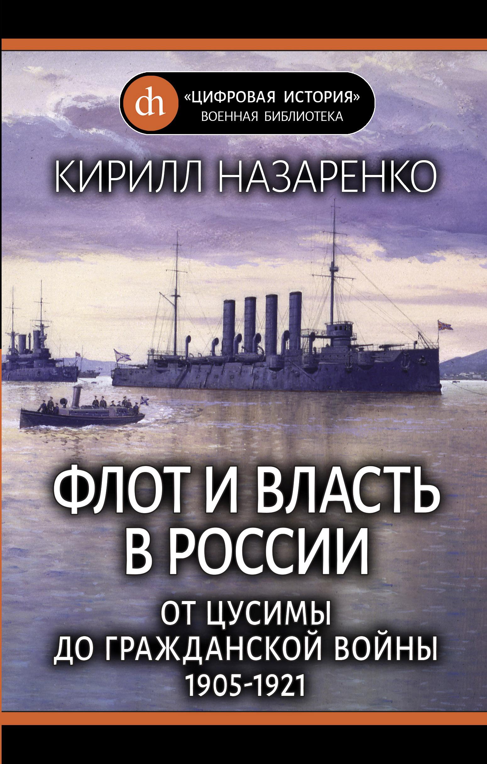 Купить книгу Флот и власть в России. От Цусимы до Гражданской войны (1905–1921), автора Кирилла Назаренко