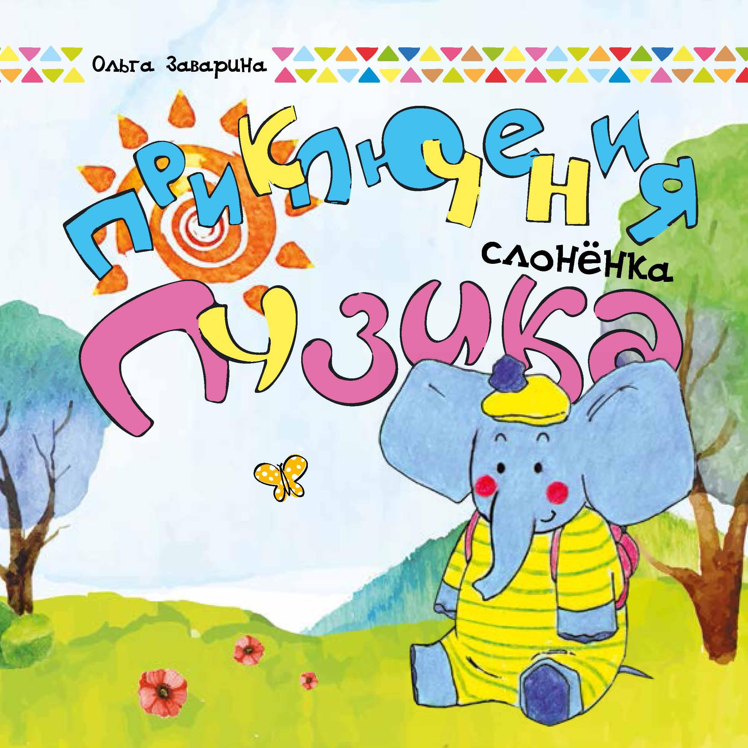Приключения слоненка Пузика