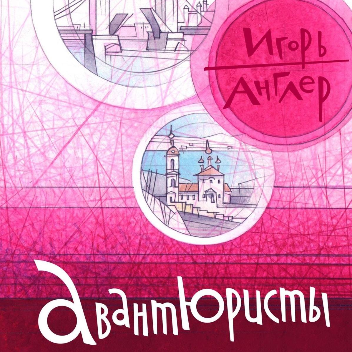 Купить книгу Авантюристы, автора Игоря Англера