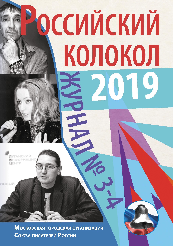Российский колокол №3-4 2019