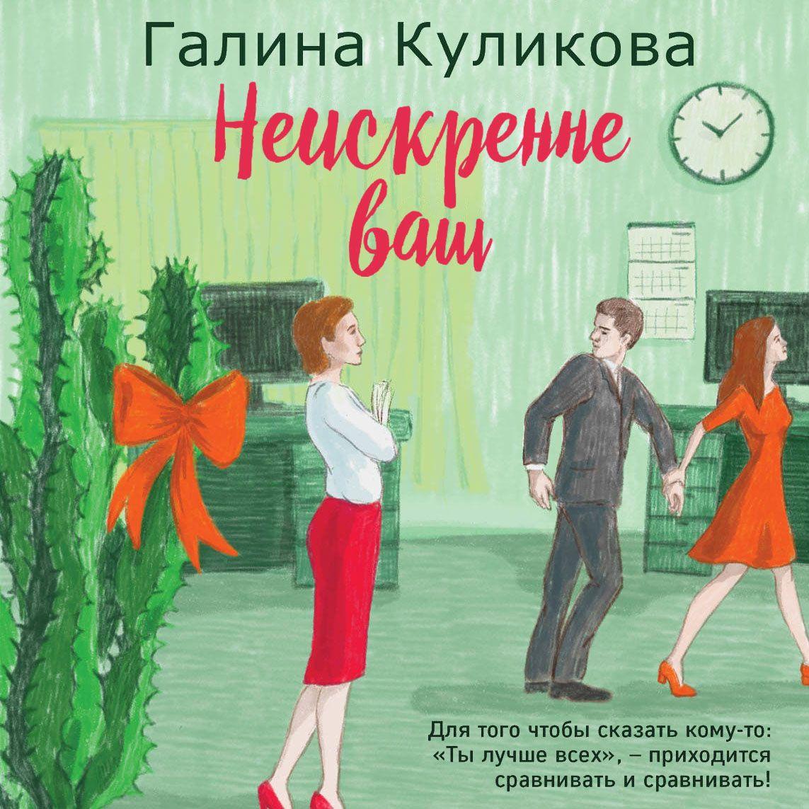 Купить книгу Неискренне ваш, автора Галины Куликовой
