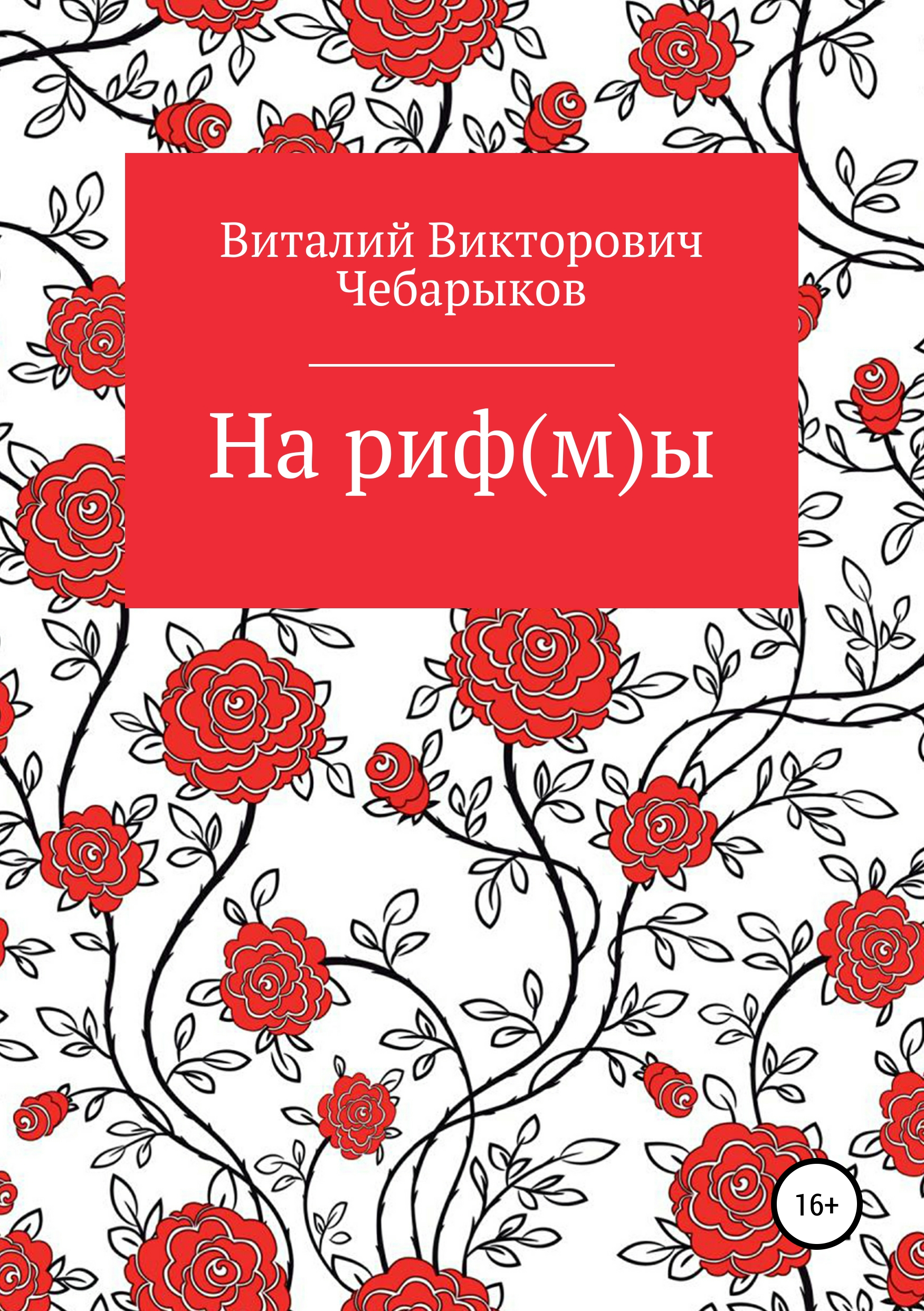 Купить книгу На риф(м)ы, автора Виталия Викторовича Чебарыкова