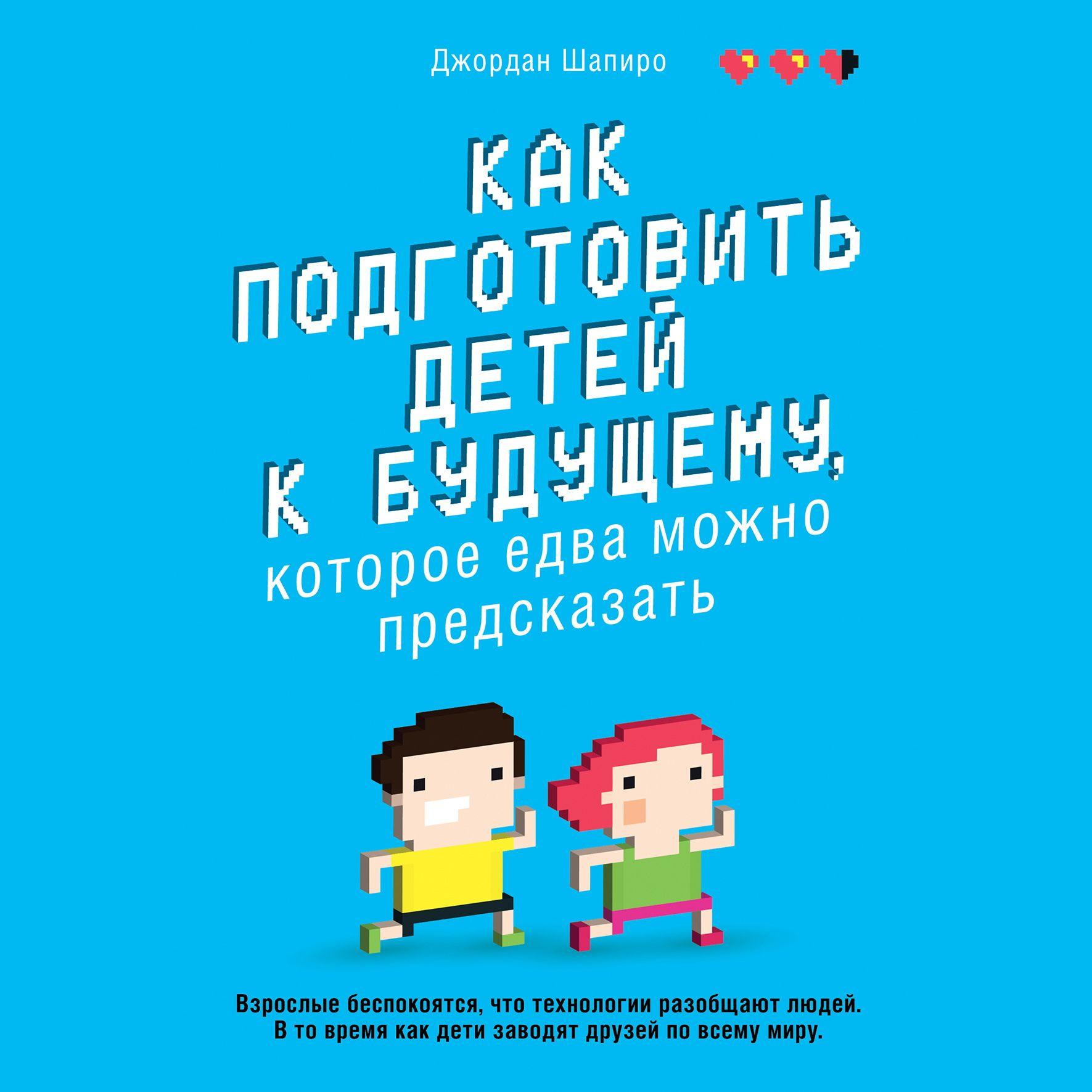 Купить книгу Как подготовить детей к будущему, которое едва можно предсказать, автора Джордана Шапиро