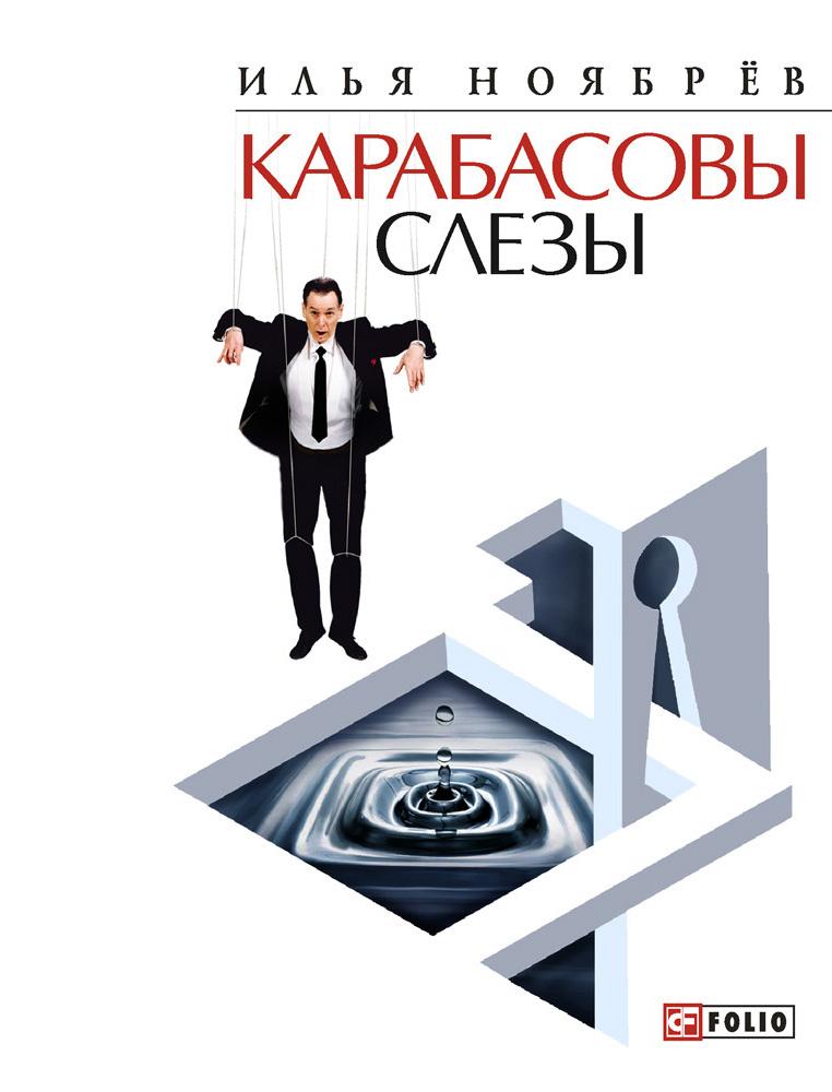 Илья Ноябрёв - Карабасовы слёзы (сборник)
