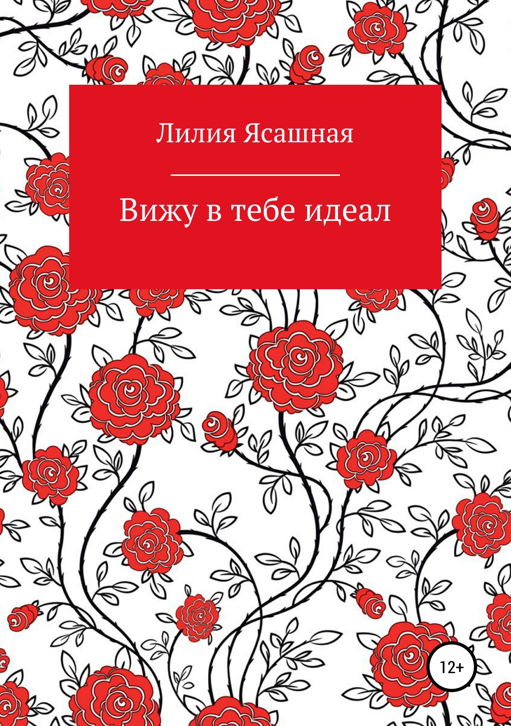 Купить книгу Вижу в тебе идеал, автора Лилии Ясашной