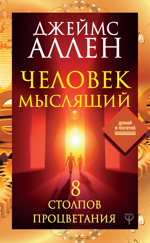 Купить книгу Человек мыслящий. 8столпов процветания, автора Джеймса Аллена