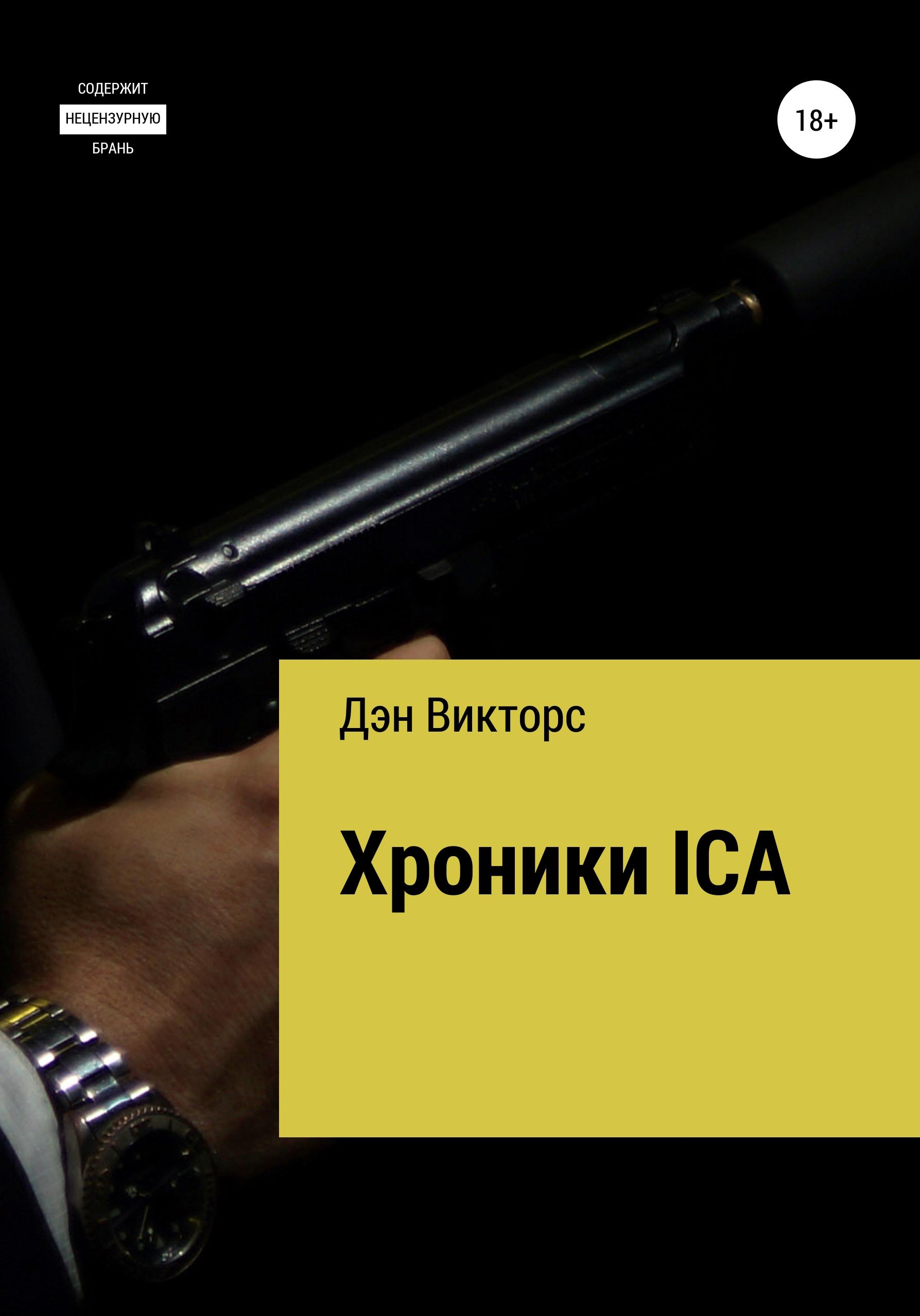 Купить книгу Хроники ICA, автора Даниила Викторовича Ященко
