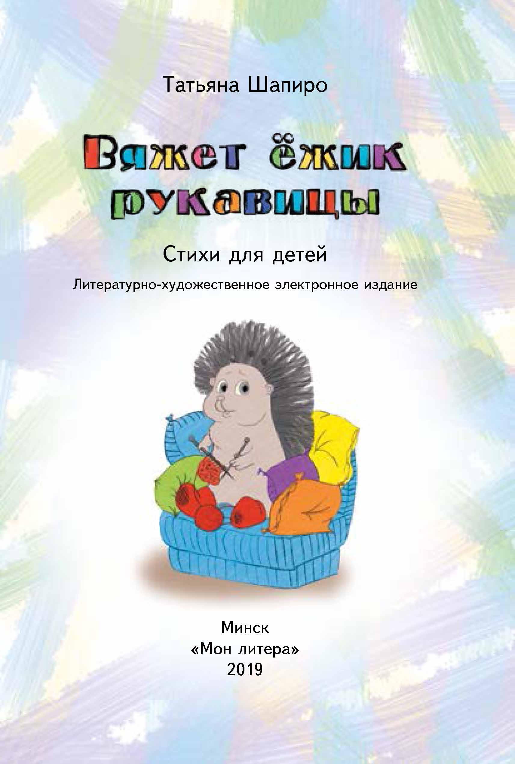 Купить книгу Вяжет ёжик рукавицы, автора Татьяны Шапиро