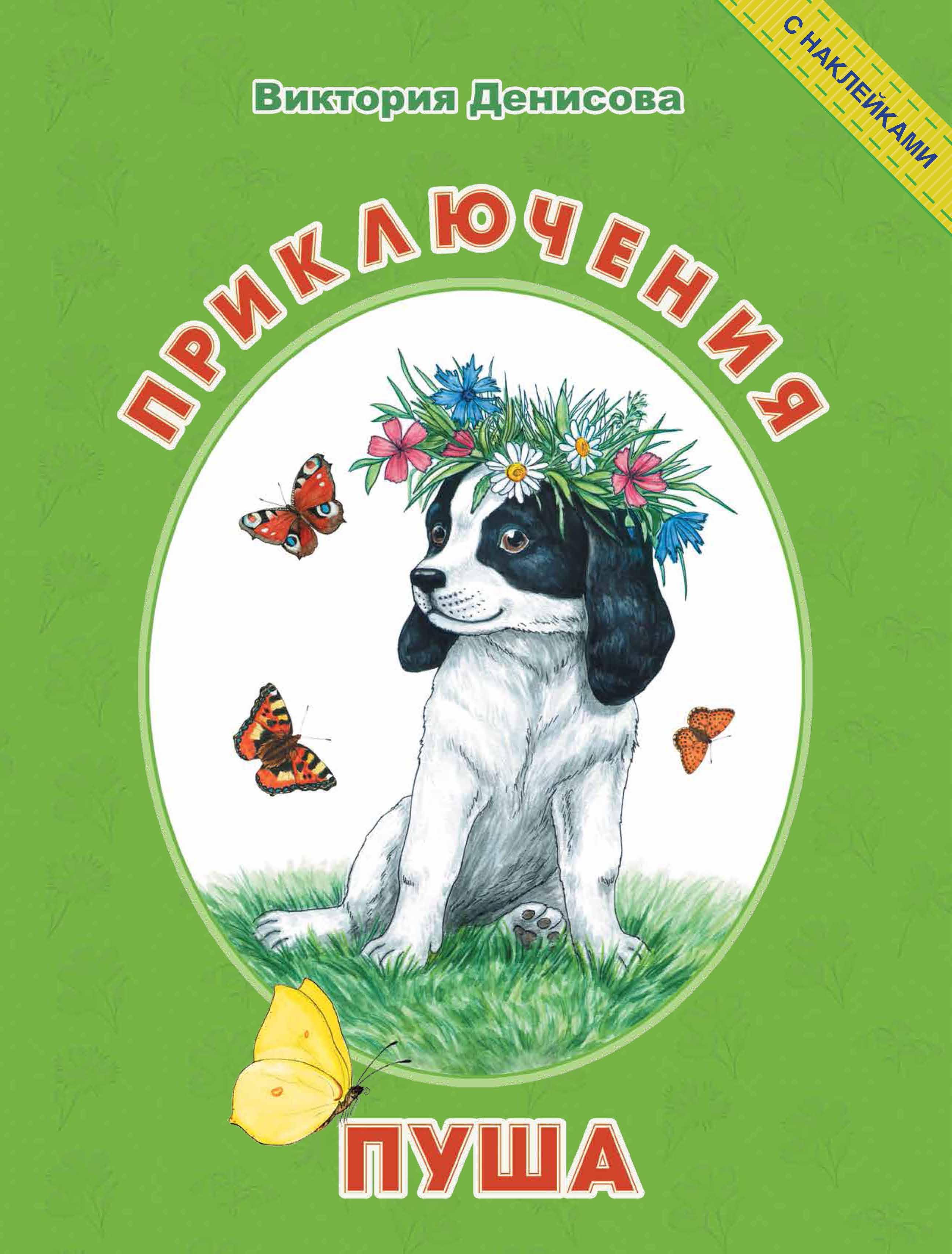 Купить книгу Приключения Пуша, автора Виктории Денисовой