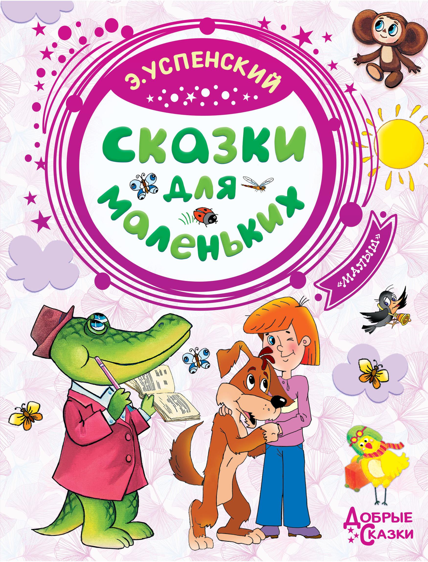 Купить книгу Сказки для маленьких, автора Эдуарда Успенского