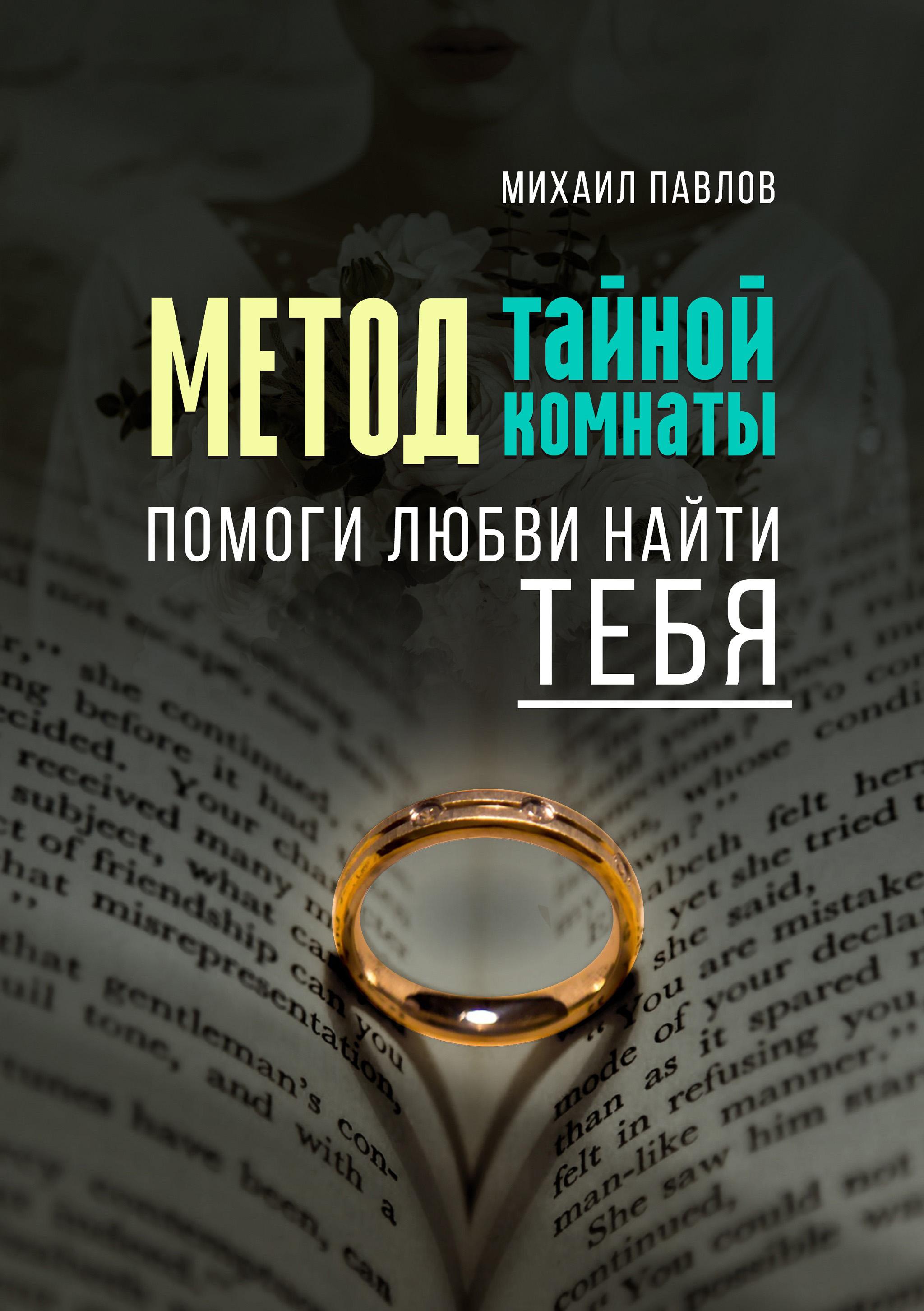 Купить книгу Помоги любви найти тебя. Метод Тайной Комнаты, автора Михаила Павлова
