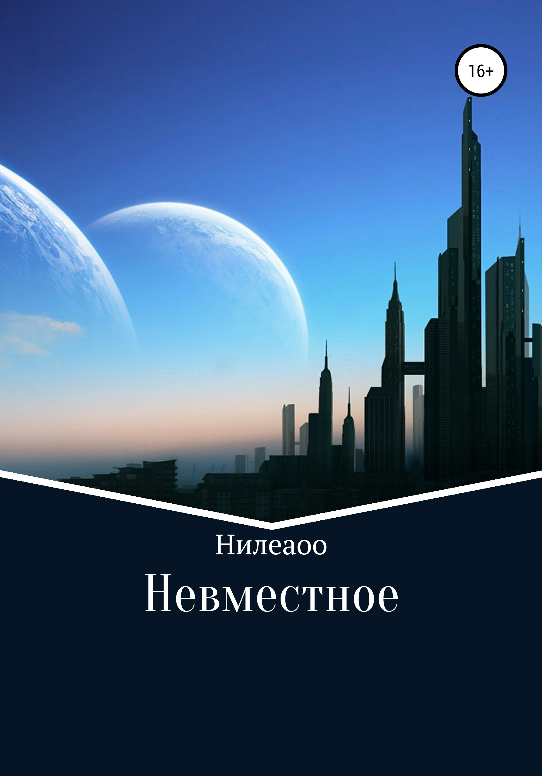 Купить книгу Невместное, автора Натальи Владимировны Андреевой