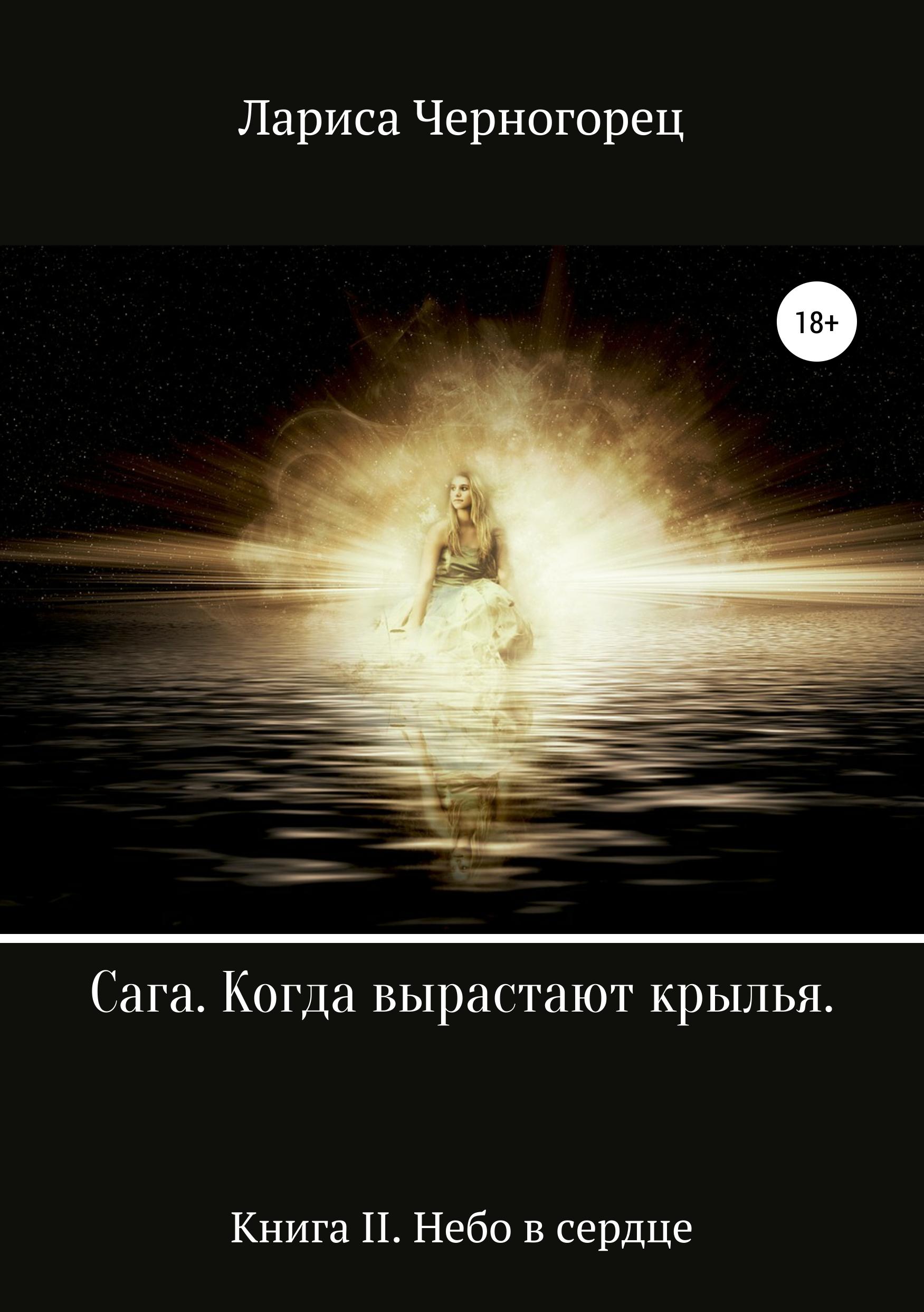 Сага «Когда вырастают крылья». Книга II. Небо в сердце