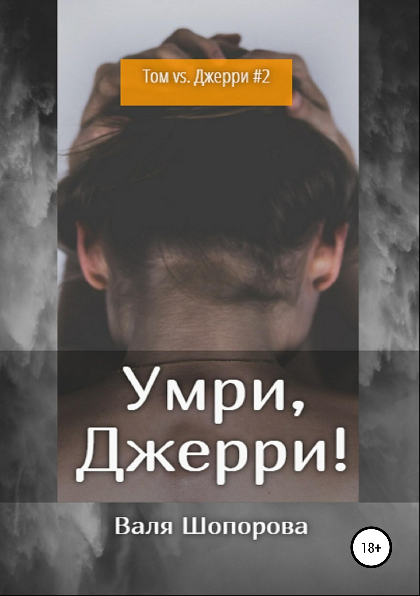 Валя Шопорова - Умри, Джерри!