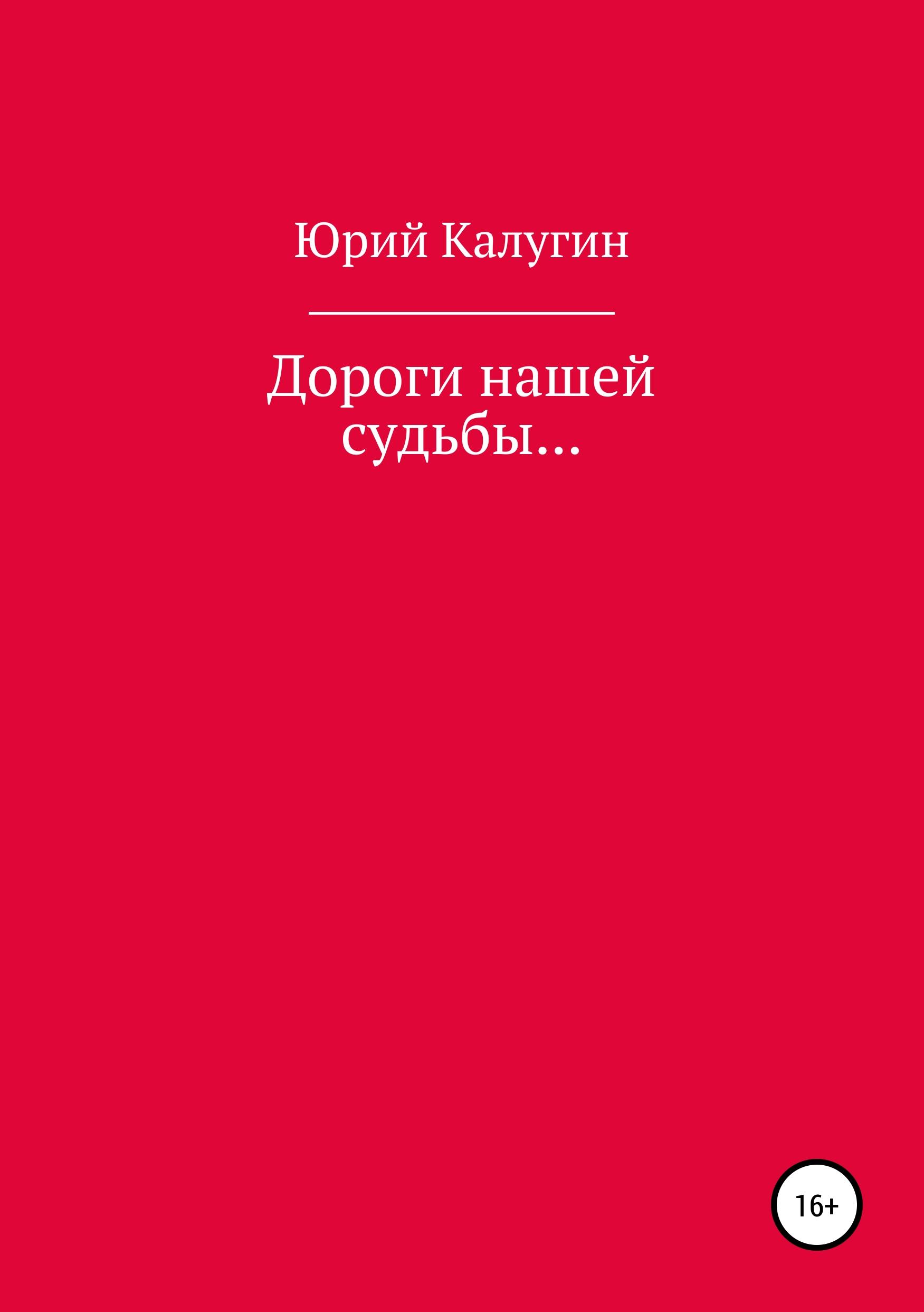 Купить книгу Дороги нашей судьбы…, автора Юрия Калугина