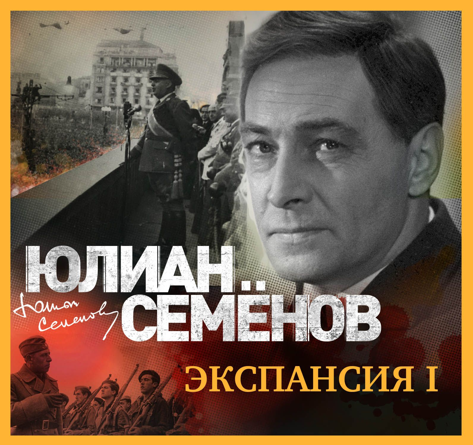 Купить книгу Экспансия-1, автора Юлиана Семенова