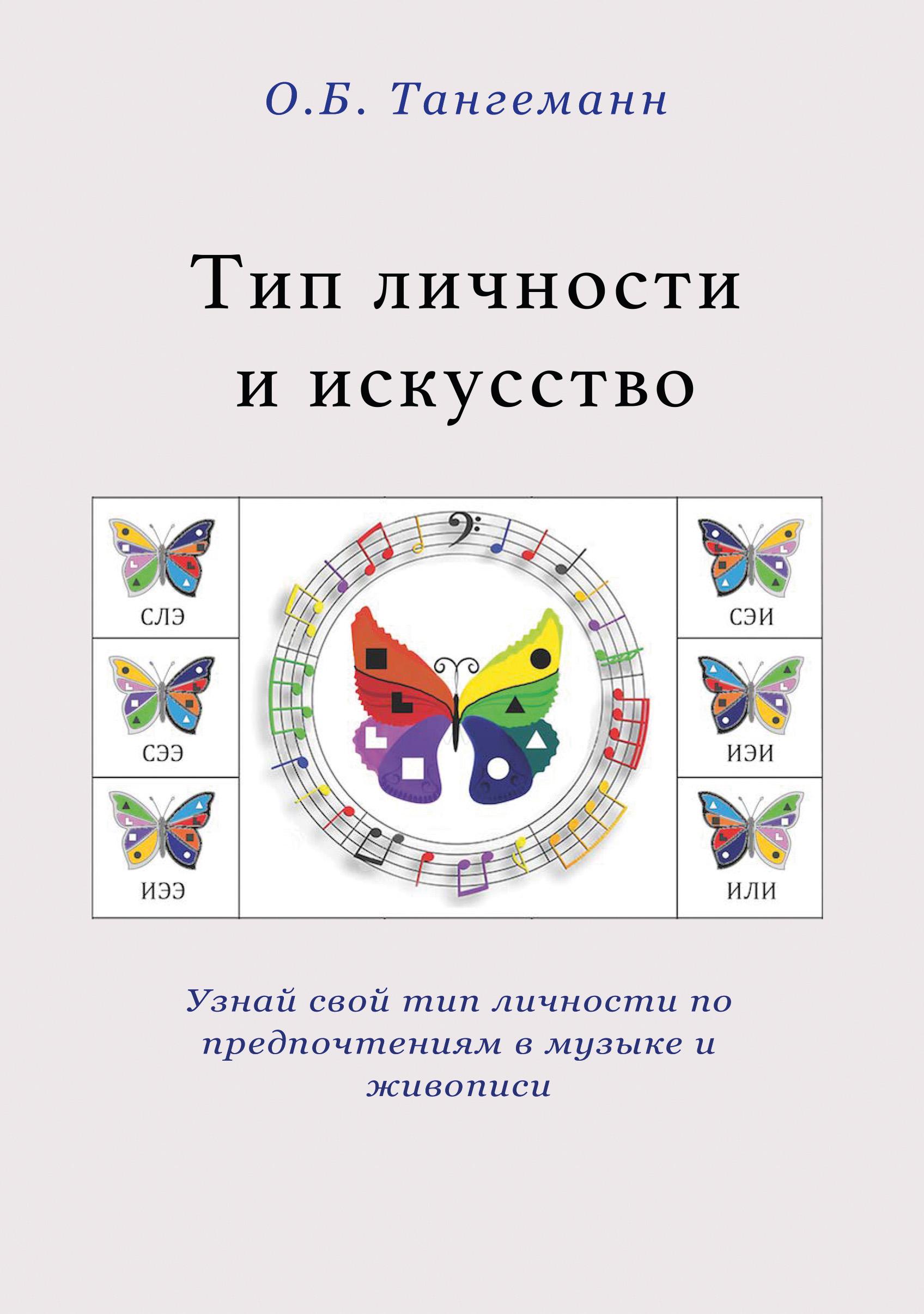 Купить книгу Тип личности и искусство…, автора Ольги Борисовны Тангеманн