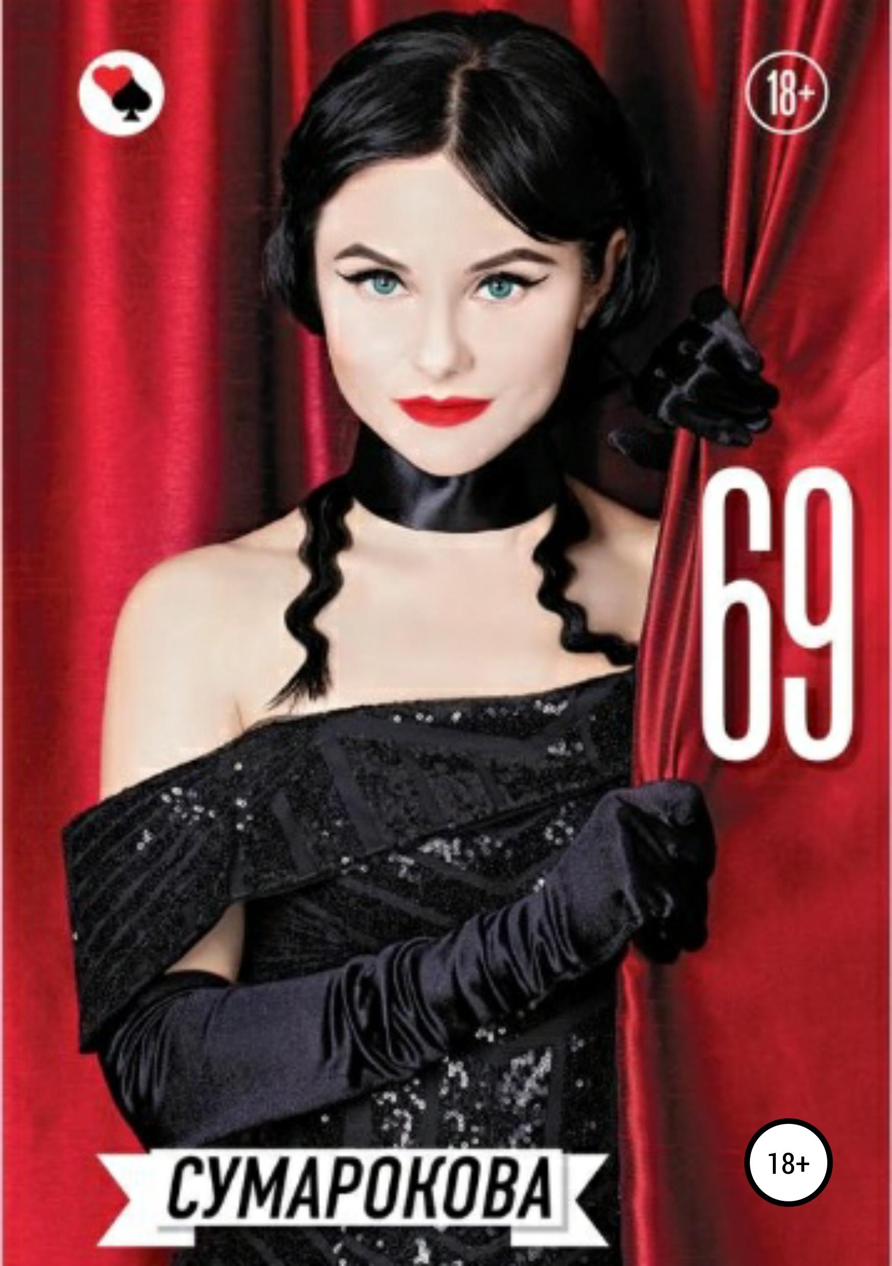 Купить книгу 69, автора Сумароковой