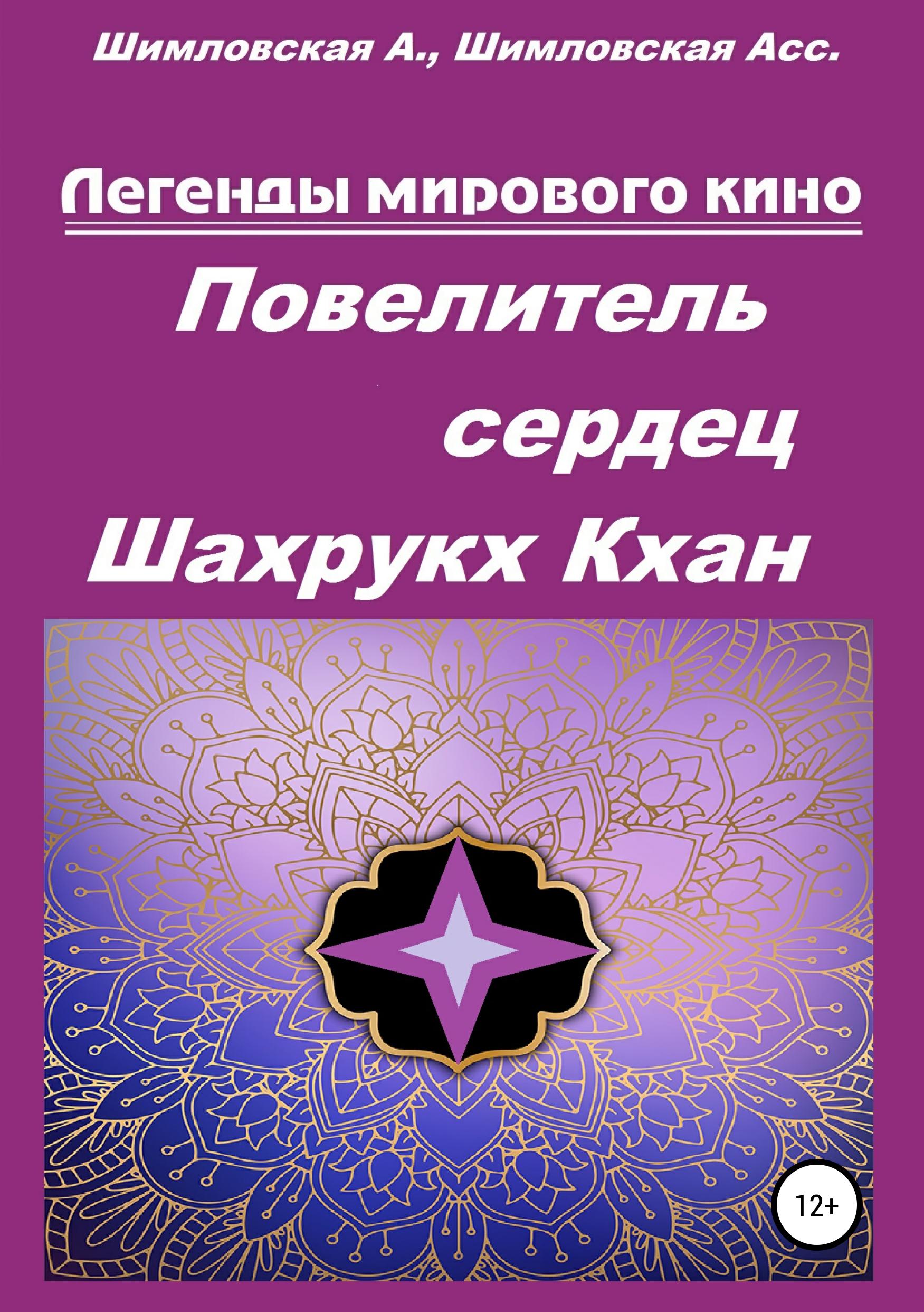 Купить книгу Магия глаз Шахрукх Кхана, автора