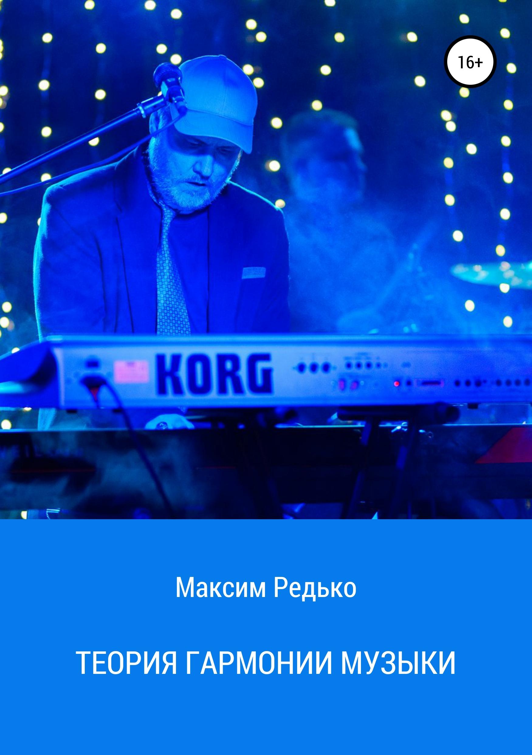 Купить книгу Теория гармонии музыки, автора Максима Редько