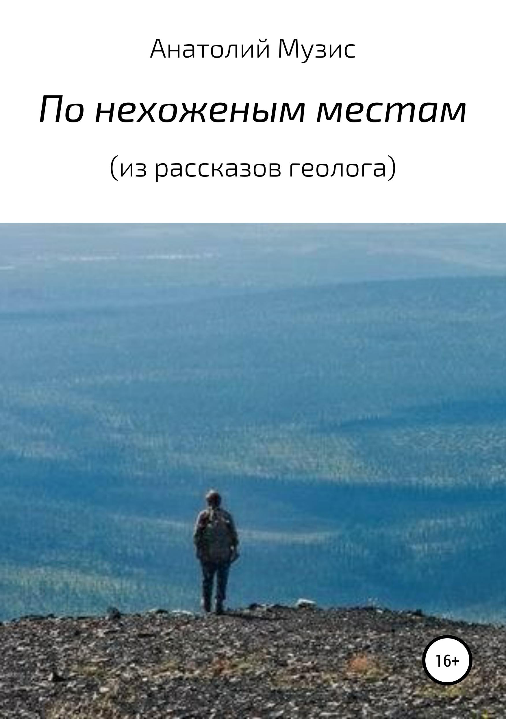 Купить книгу По нехоженым местам (из рассказов геолога), автора Анатолия Музиса