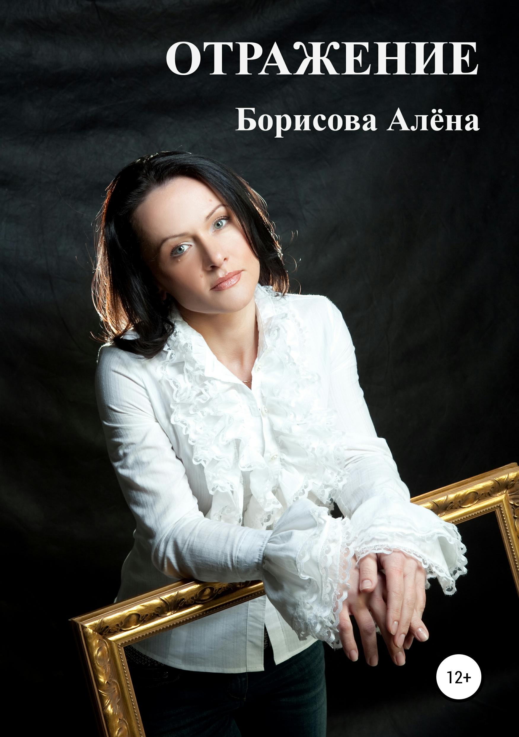 Купить книгу ОТРАЖЕНИЕ, автора Алёны Борисовой