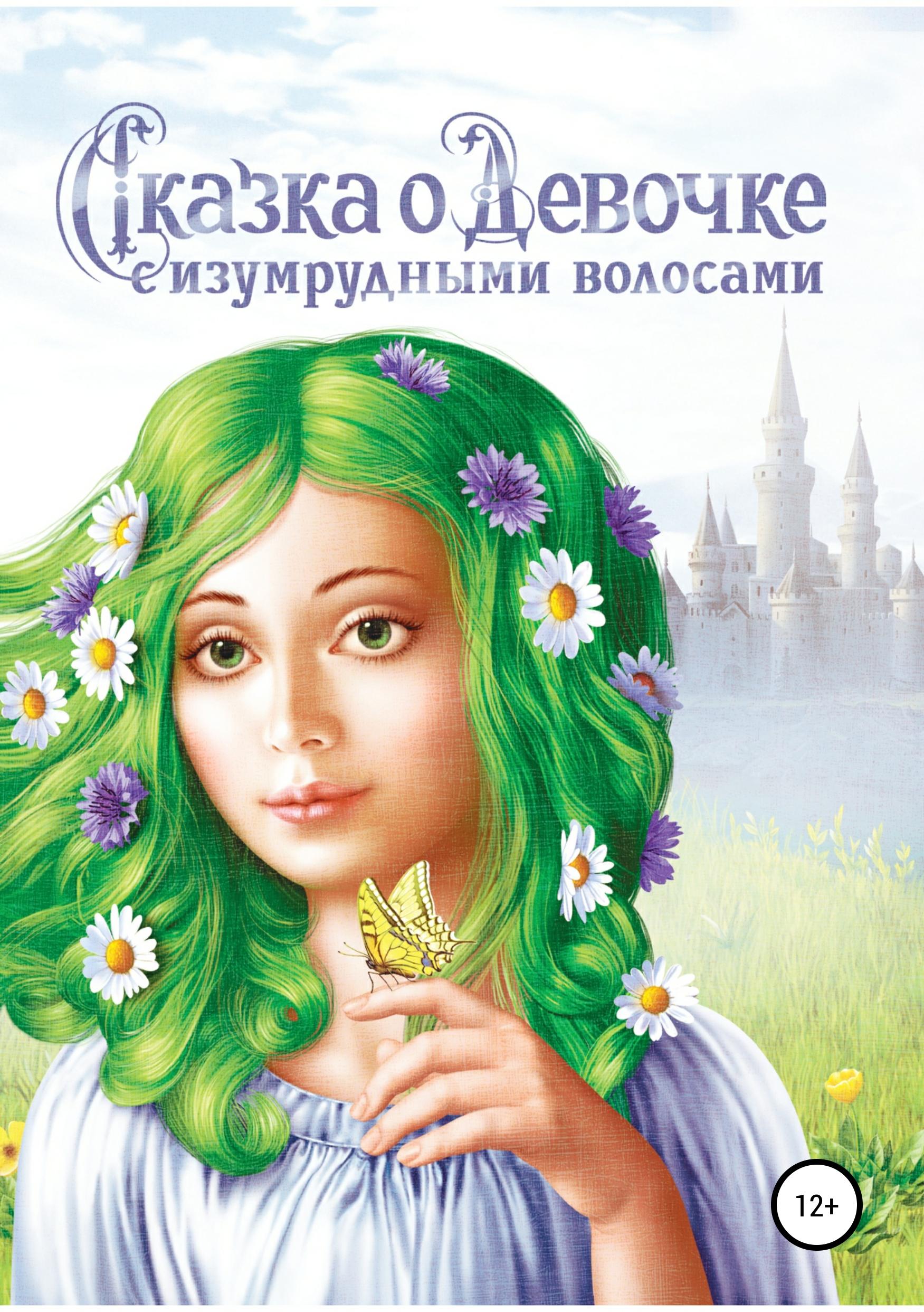 Купить книгу Сказка о Девочке с изумрудными волосами, автора Наталии Авшалумовой