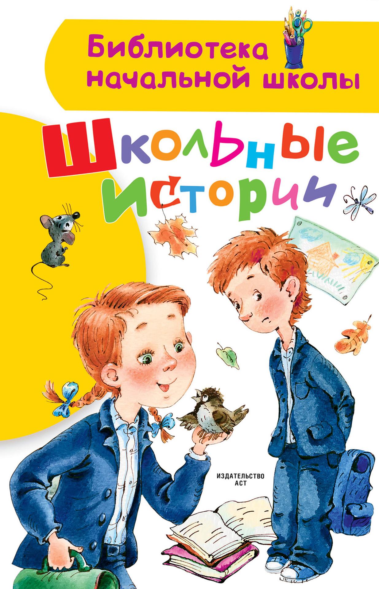 Купить книгу Школьные истории, автора Виктора Драгунского