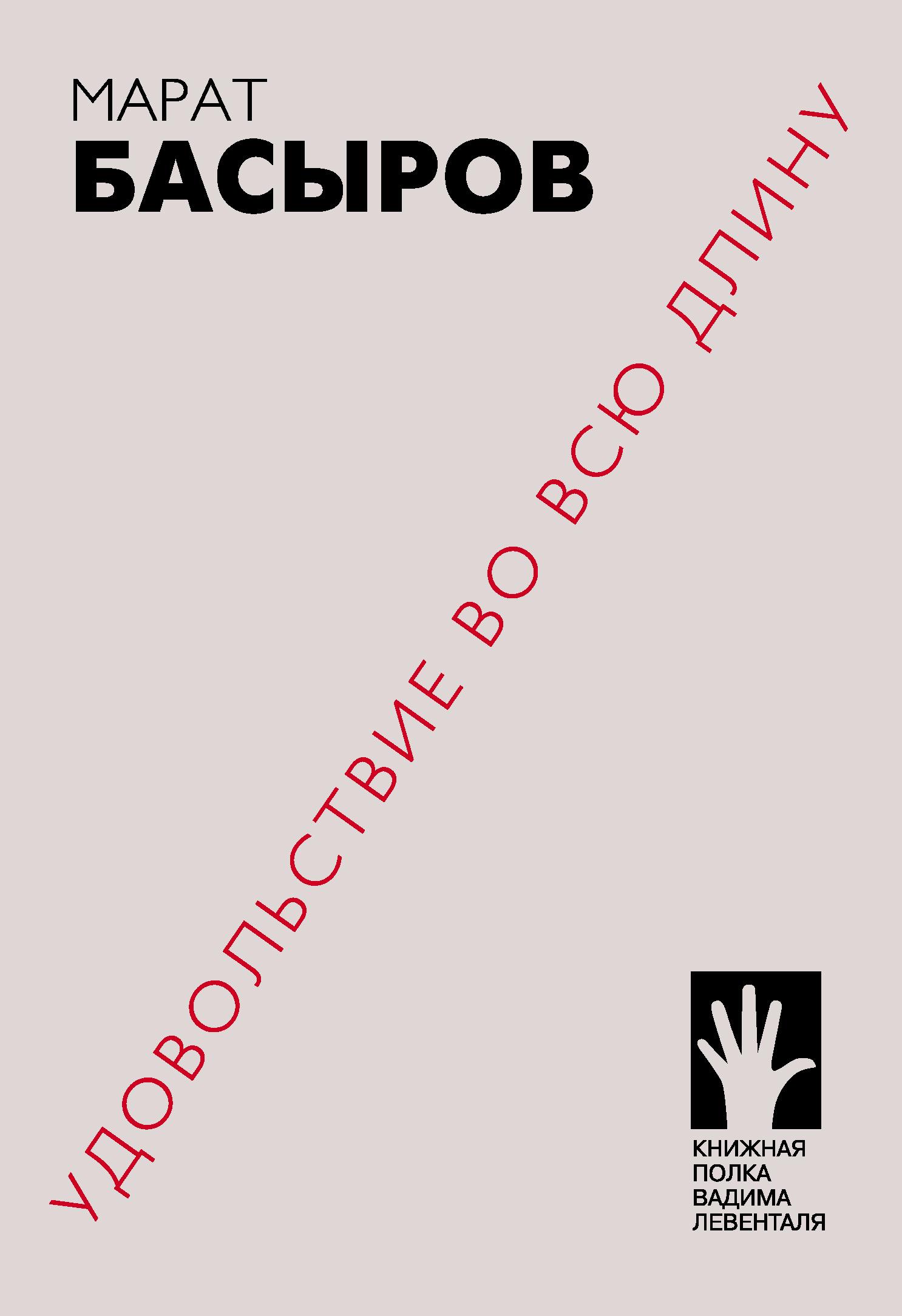 Купить книгу Удовольствие во всю длину, автора Марата Басырова