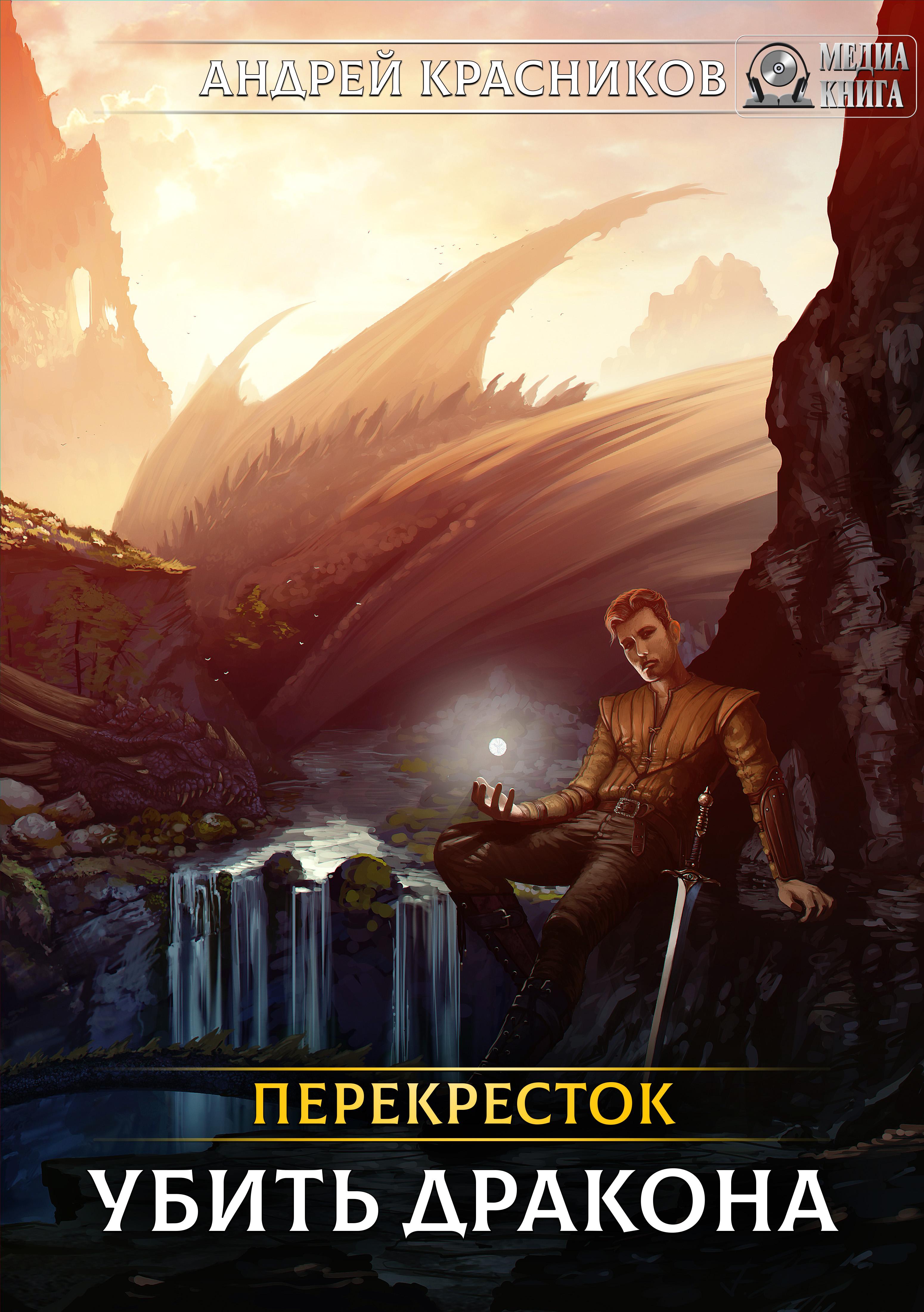 Купить книгу Убить дракона, автора Андрея Красникова