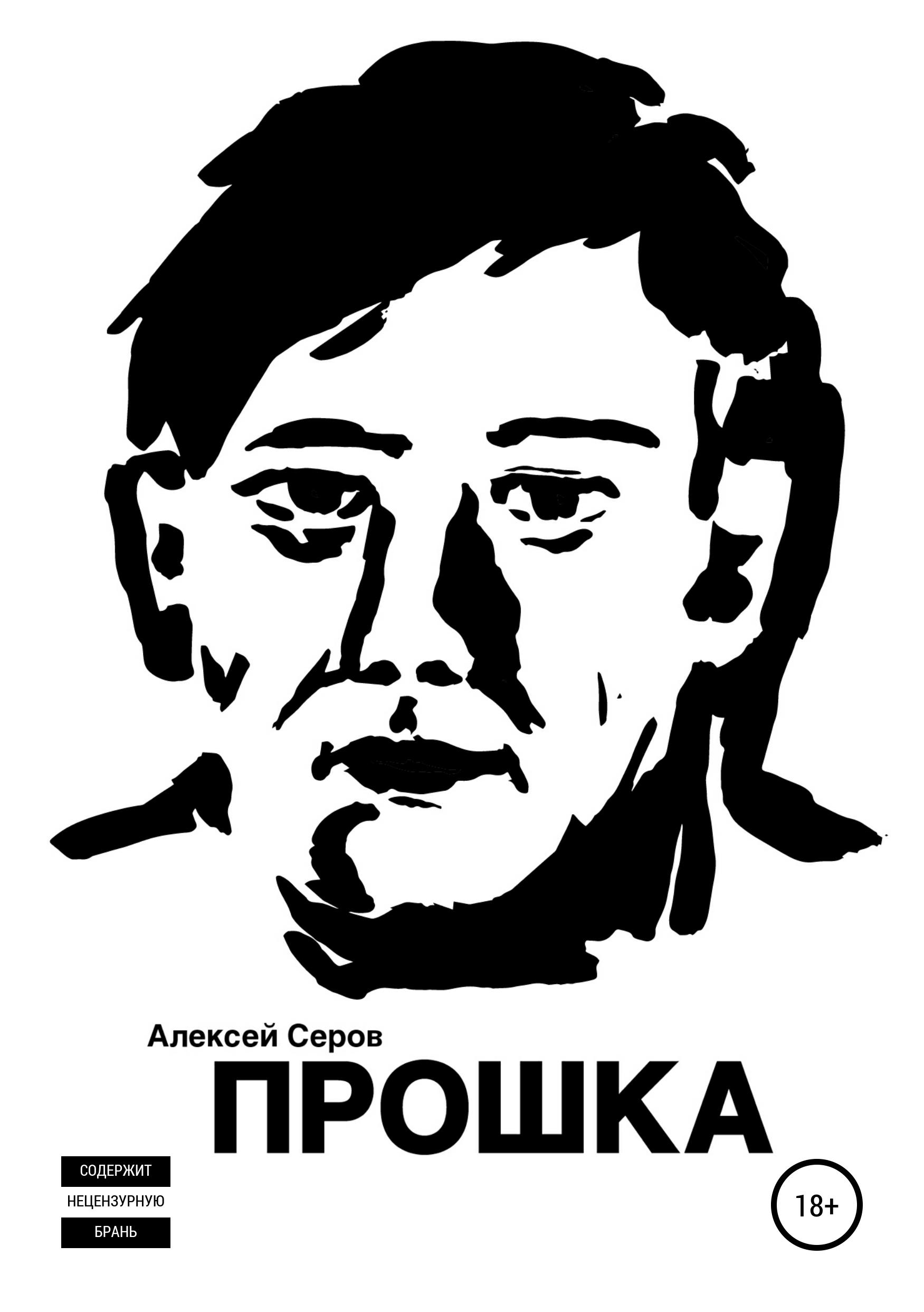 Купить книгу Прошка, автора Алексея Викторовича Серова
